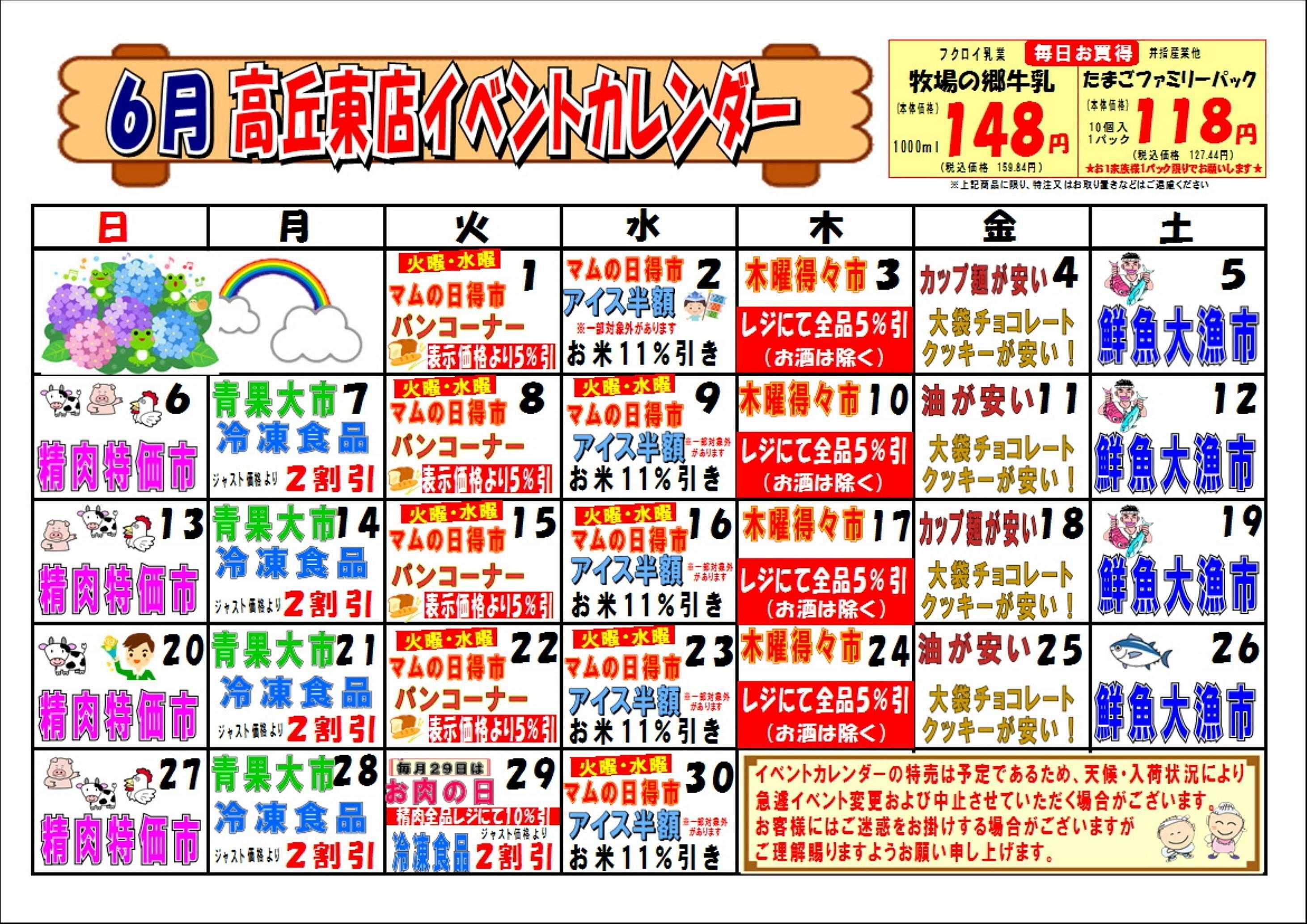 フードマーケット マム 高丘東 イベントカレンダー