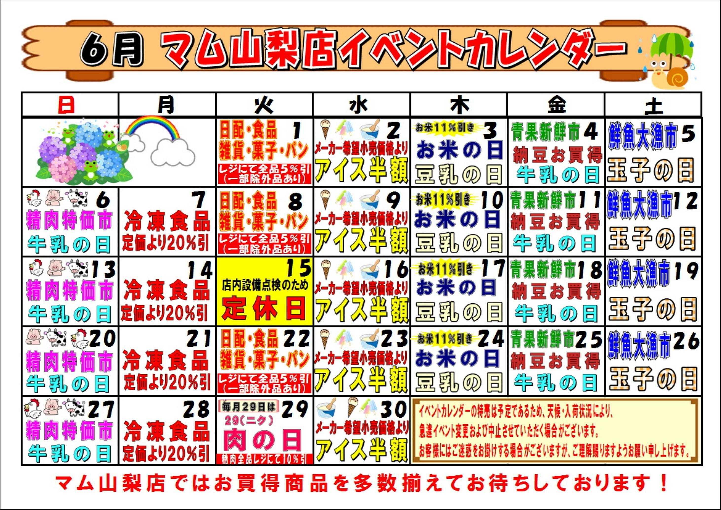 フードマーケット マム 山梨 イベントカレンダー