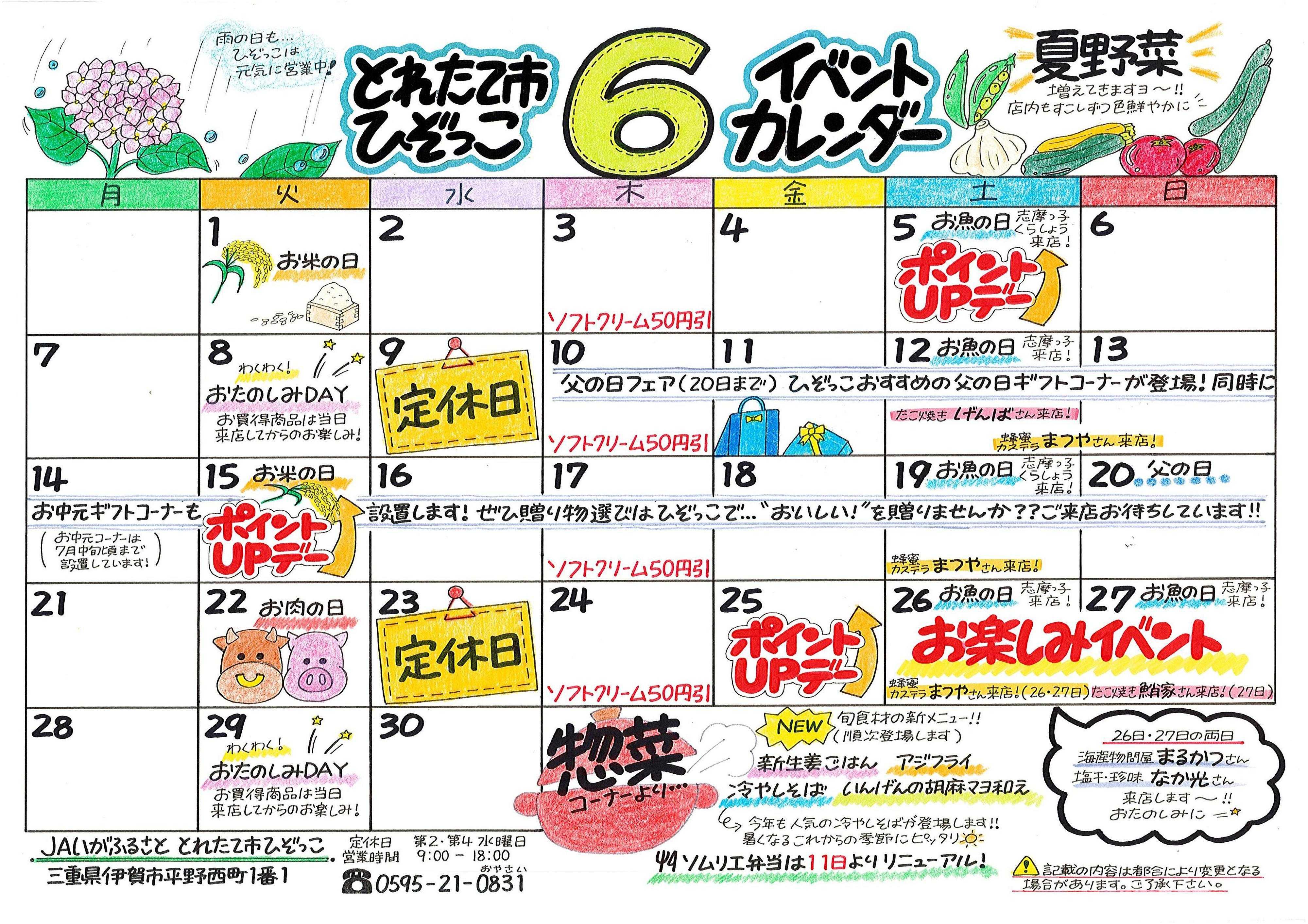 JAいがふるさと 6月のイベントカレンダーです!
