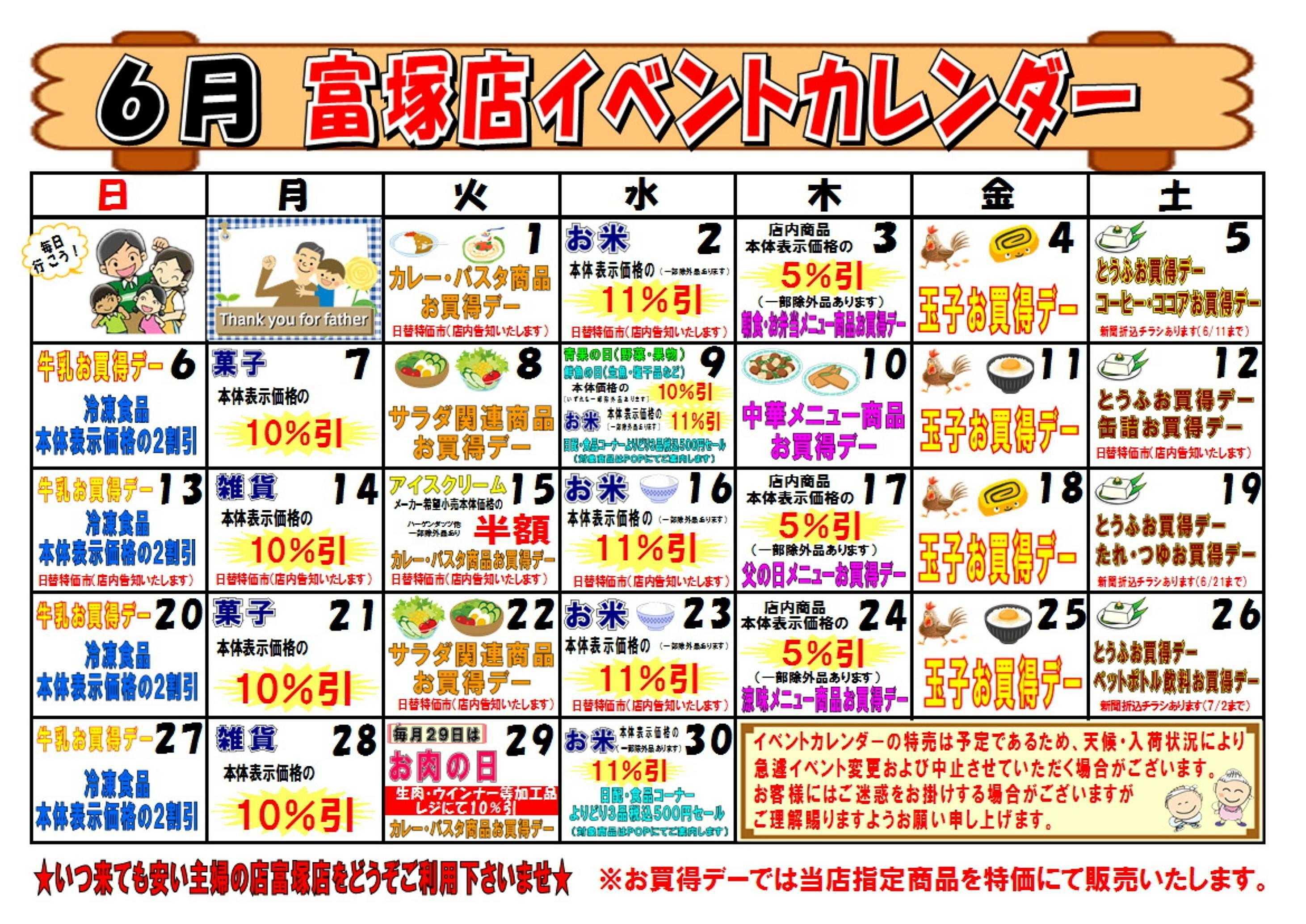 フードマーケット マム 富塚店 イベントカレンダー