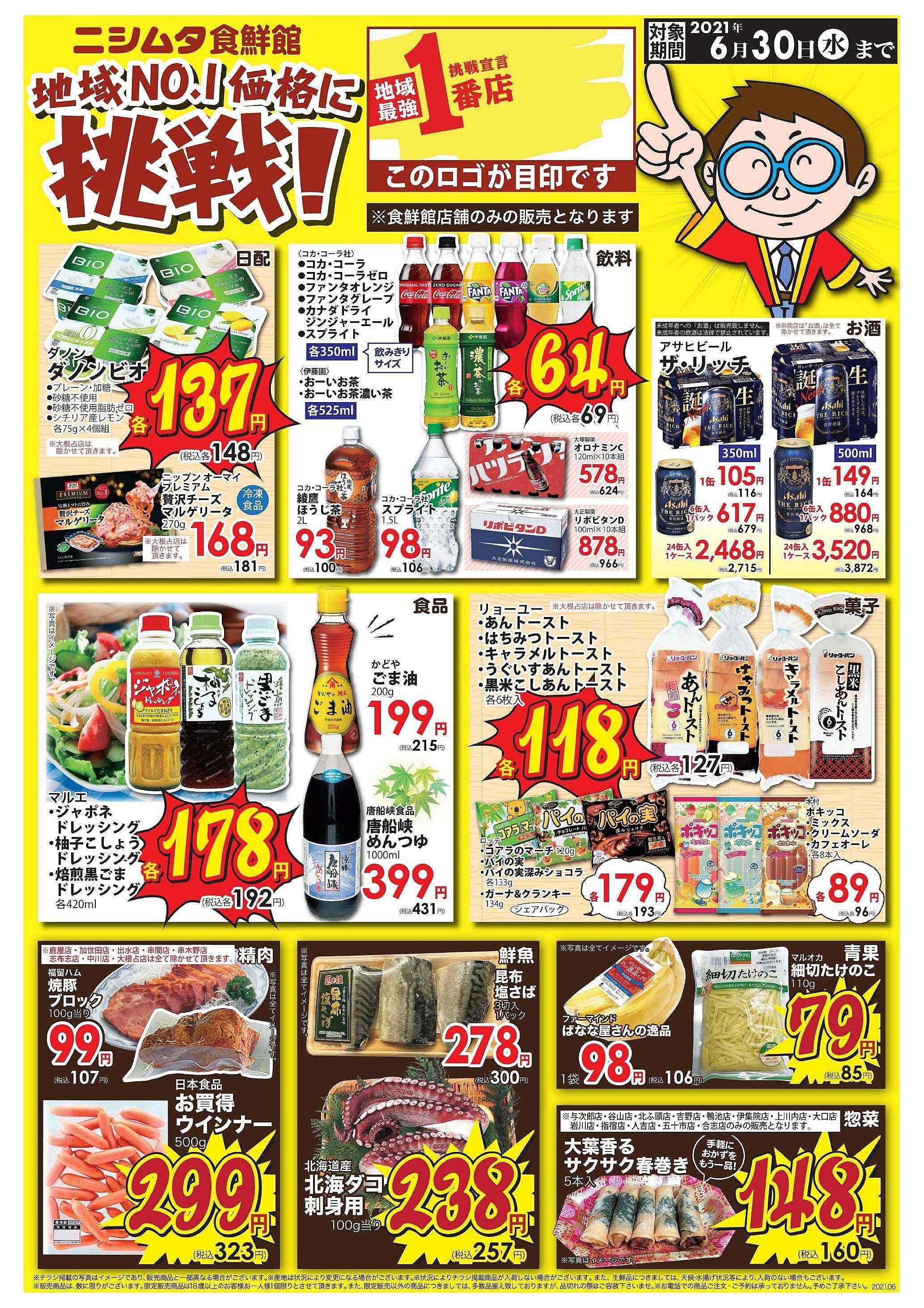 ニシムタ 地域No.1価格に挑戦!