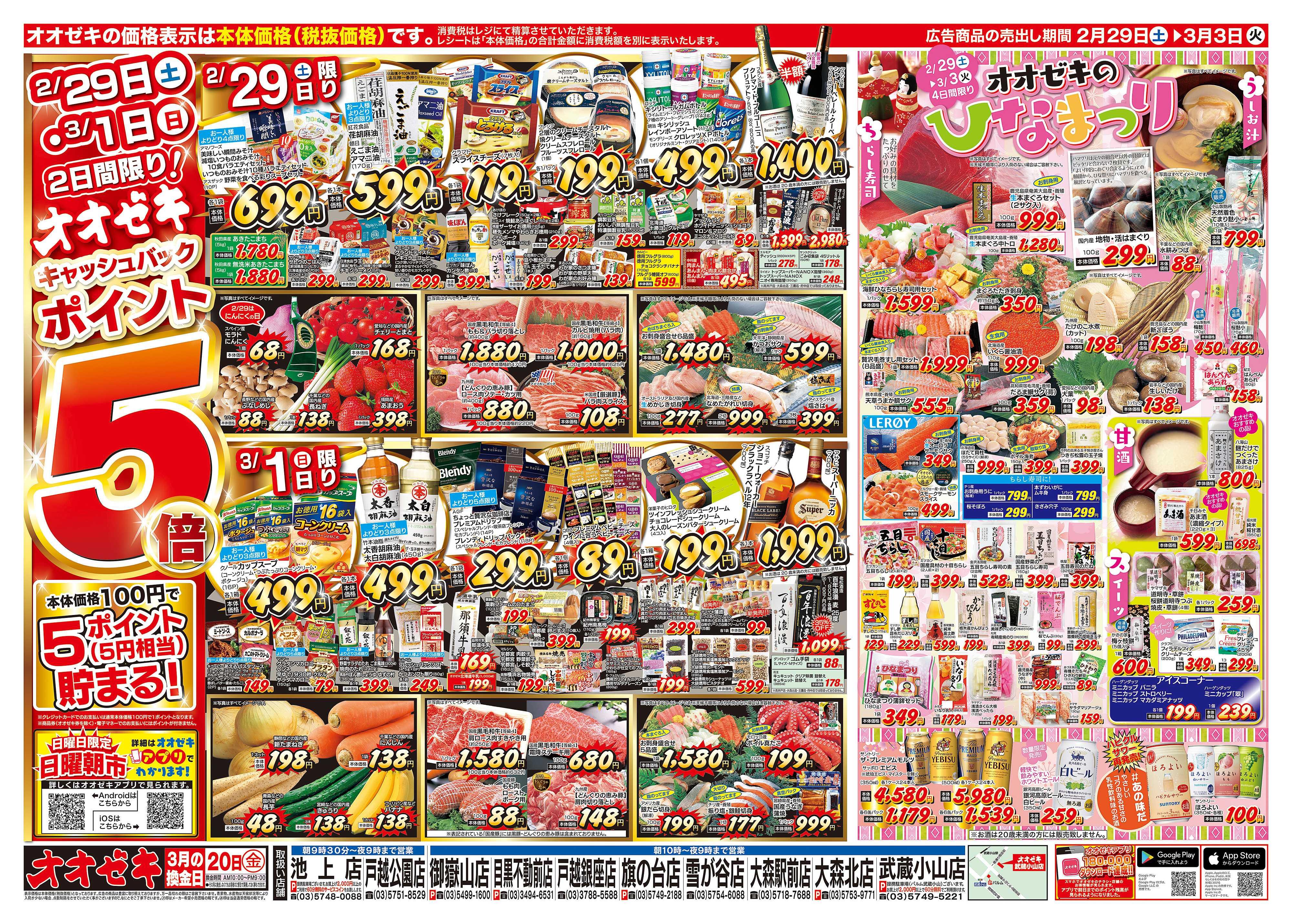 オオゼキ 2/29(土)〜3/3(火)4日間限り