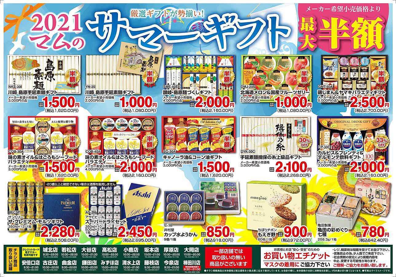 フードマーケット マム 静岡・富士・沼津 マムのサマーギフト