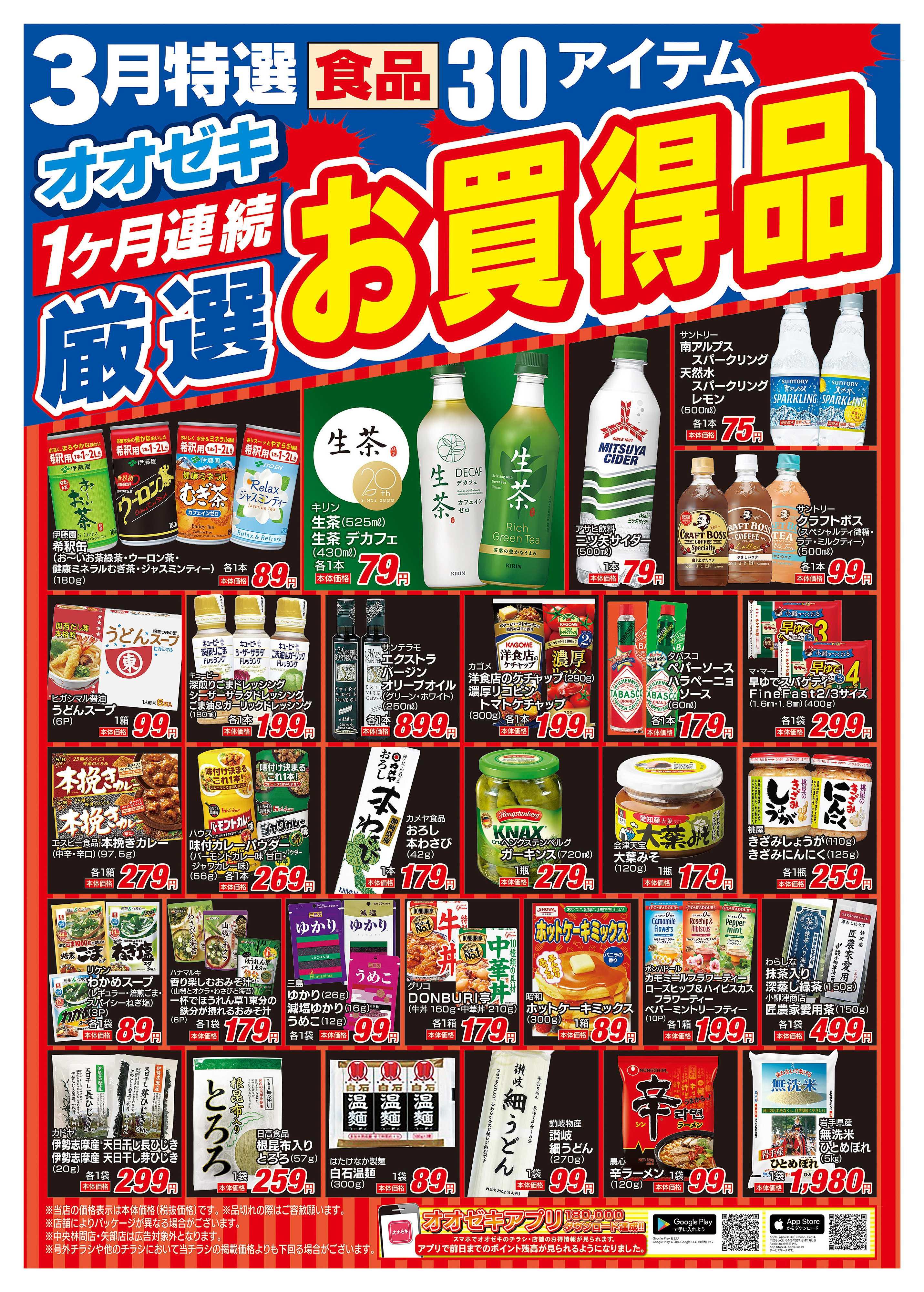 オオゼキ 3月特選食品 1ヶ月連続厳選お買得品
