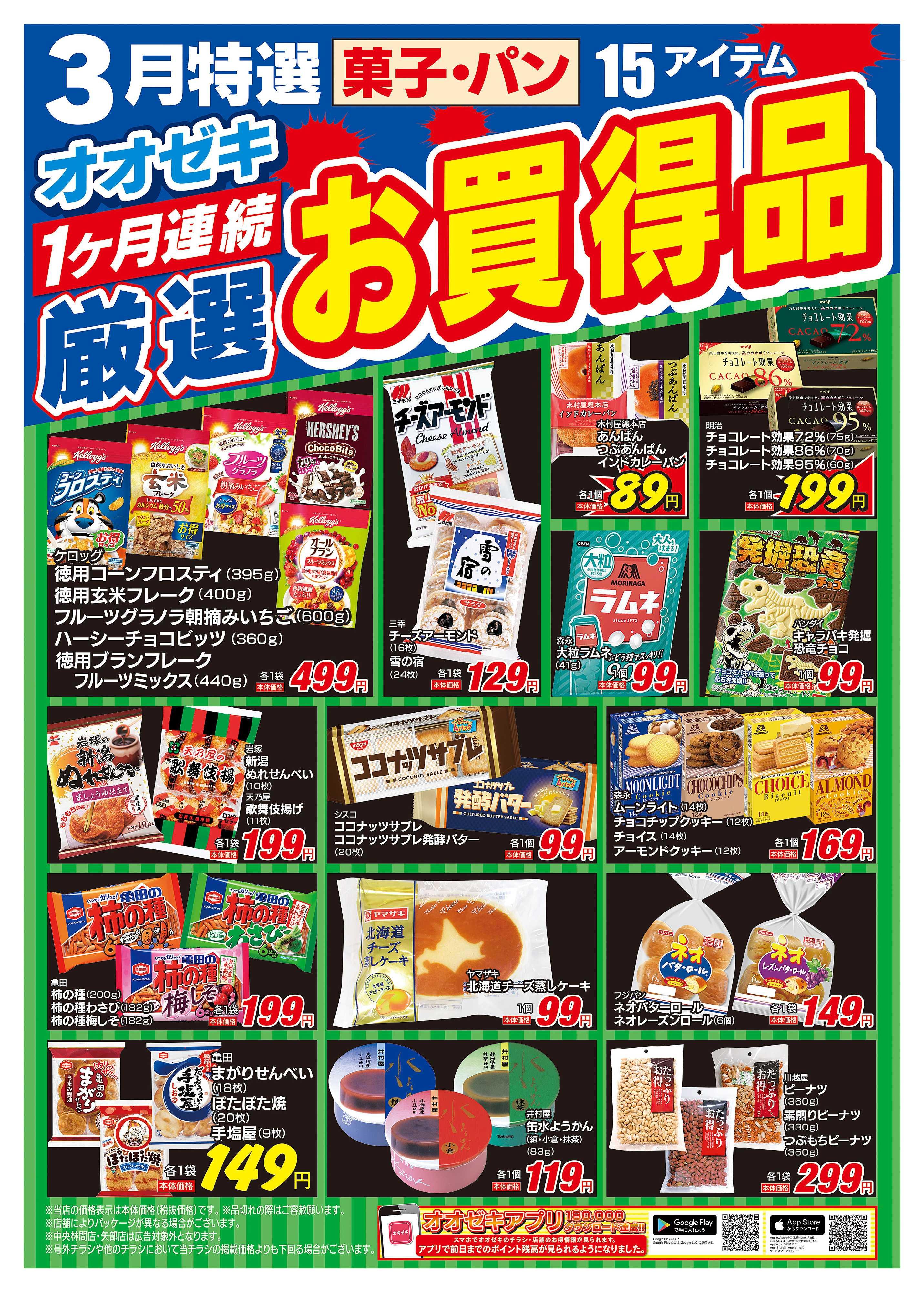 オオゼキ 3月特選菓子・パン 1ヶ月連続厳選お買得品