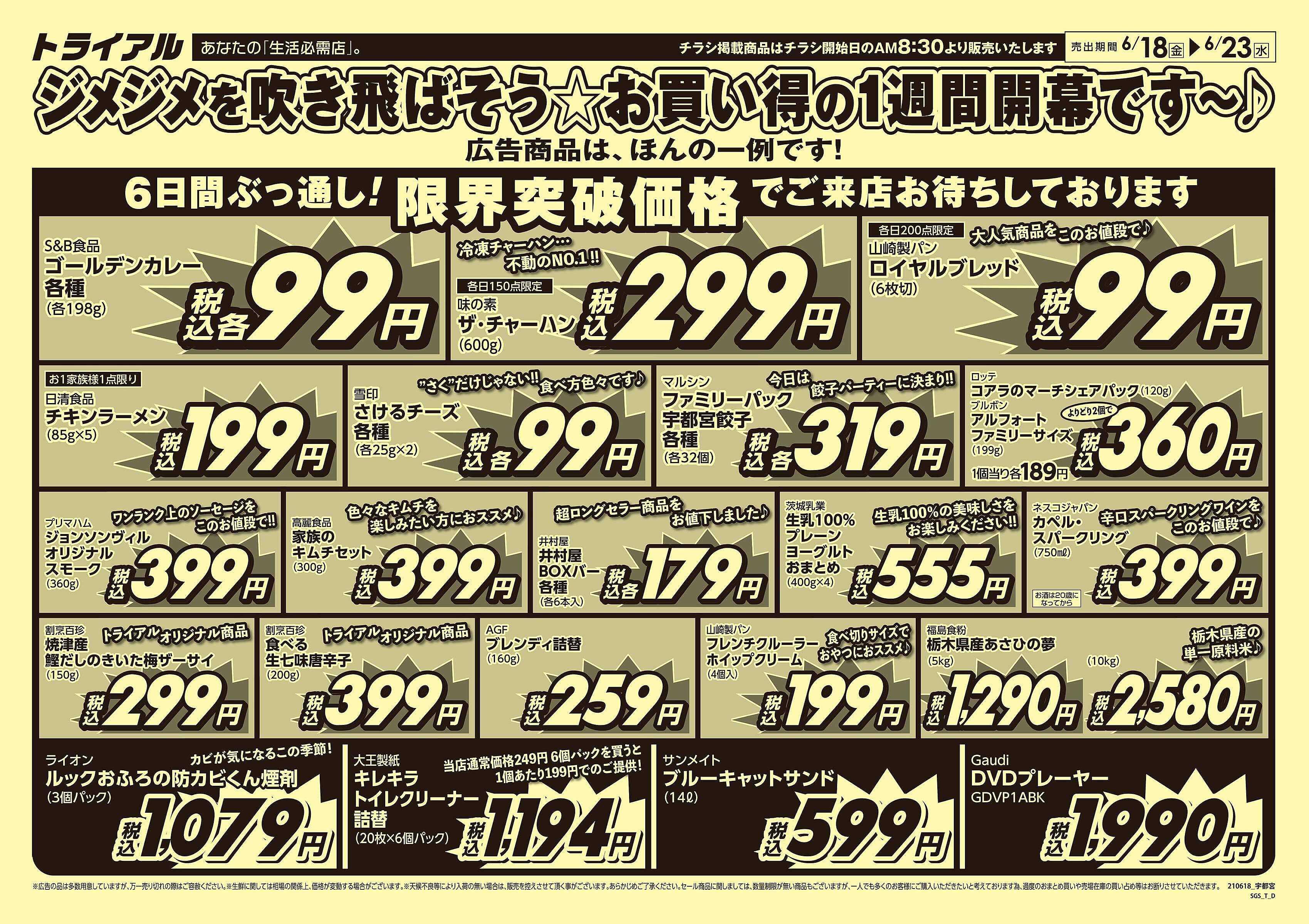 スーパーセンタートライアル 6/18号 宇都宮店