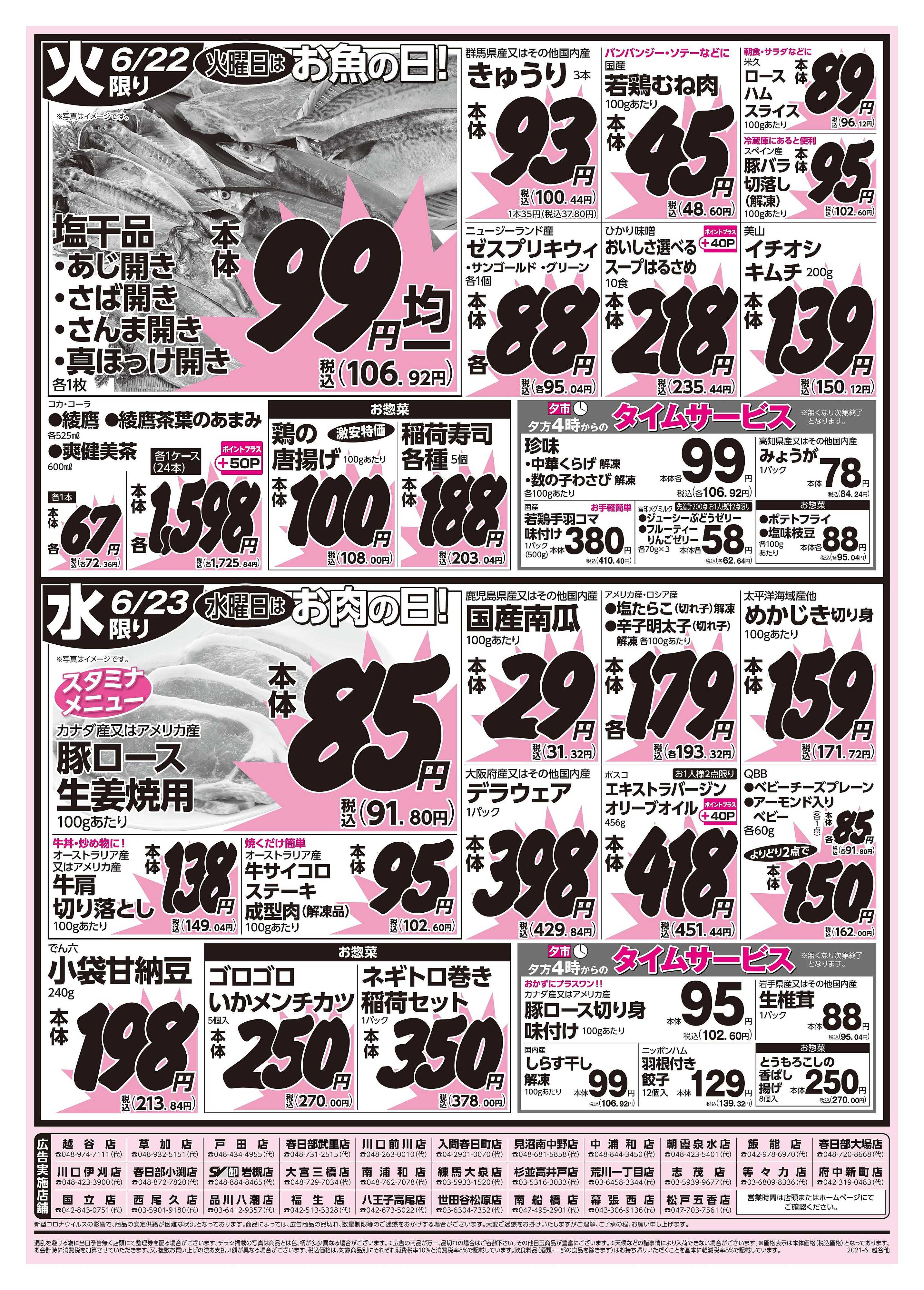 スーパーバリュー お宝大市「日替り特価」