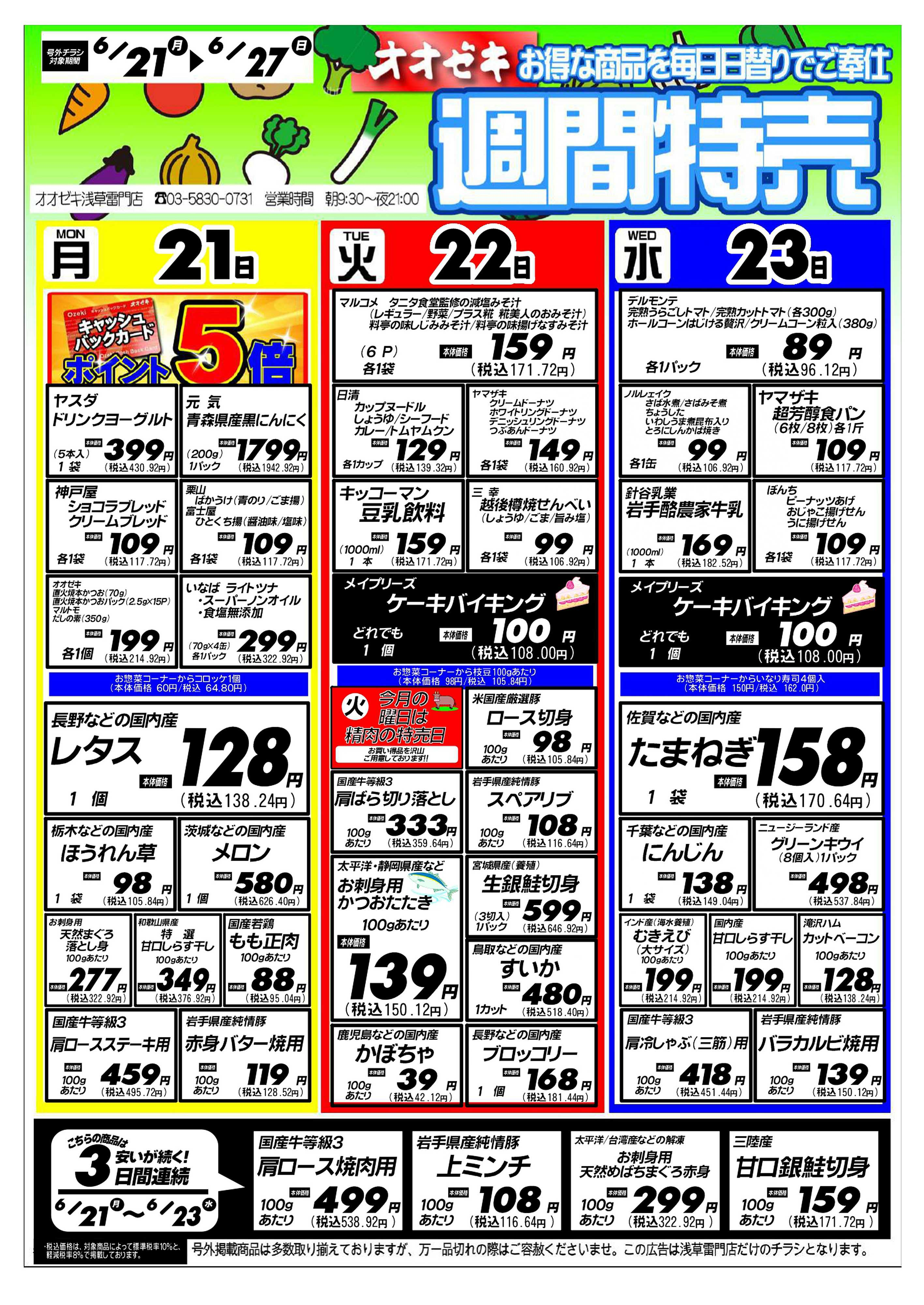 オオゼキ 浅草雷門店 週間特売