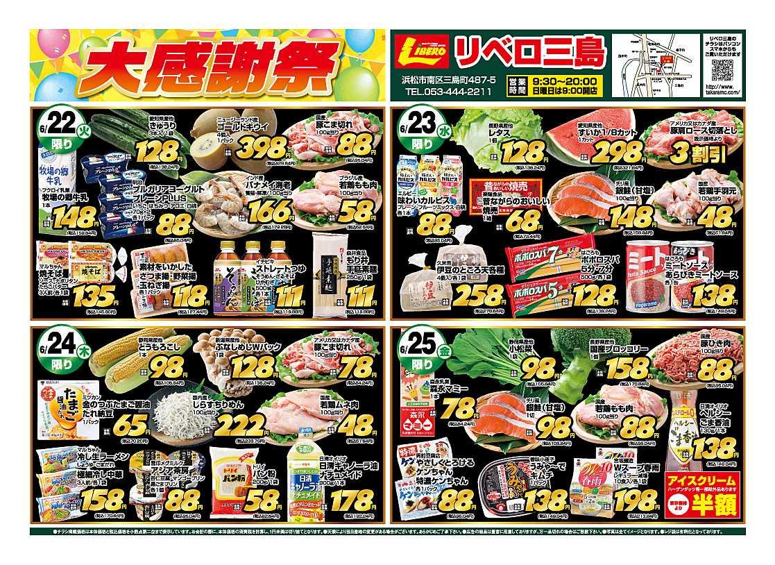 フードマーケット マム 三島 大感謝祭