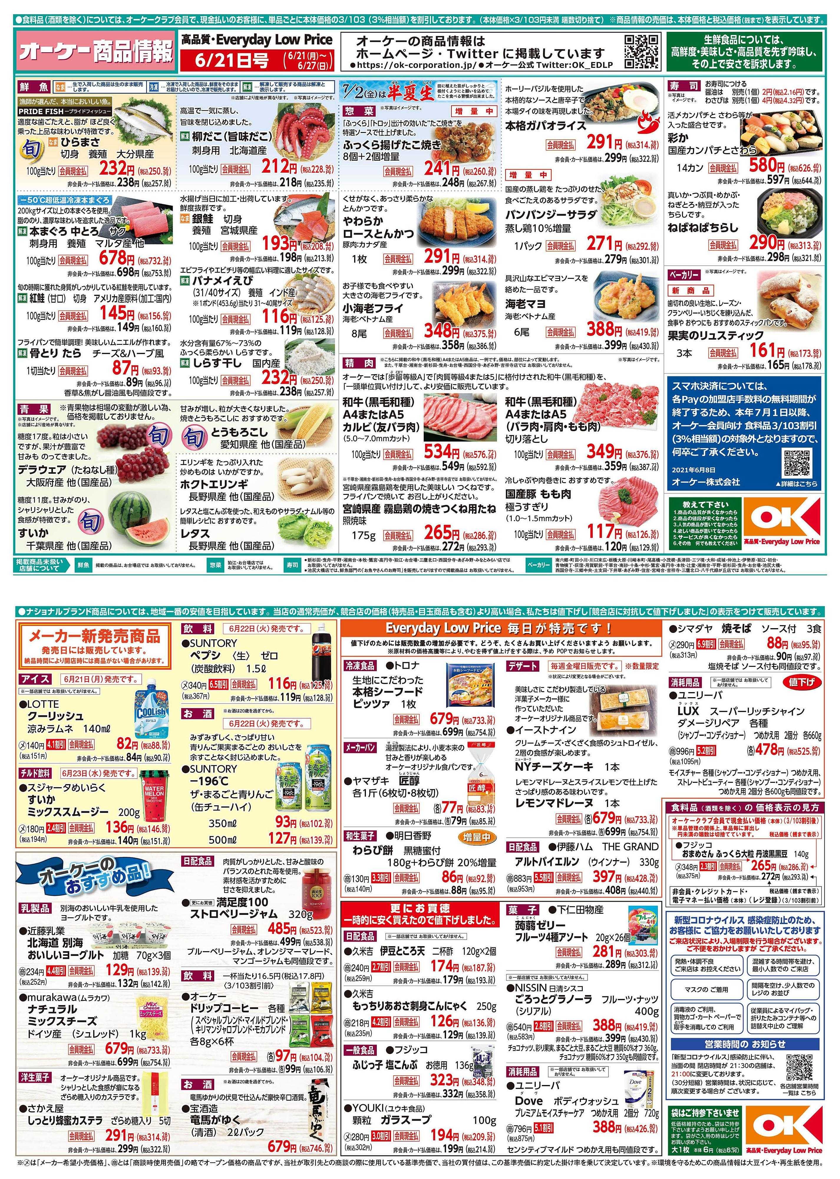 オーケー 商品情報紙6月21日号