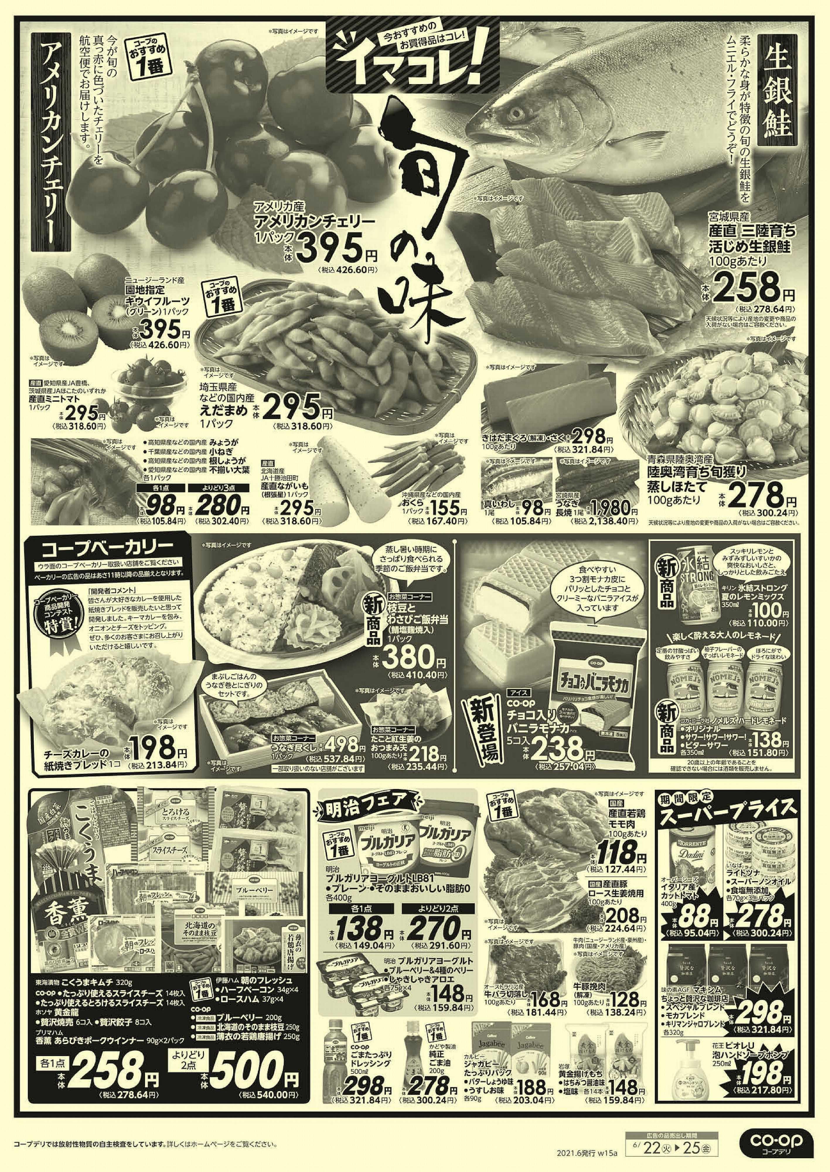 コープみらい 92円均一/イマコレ!