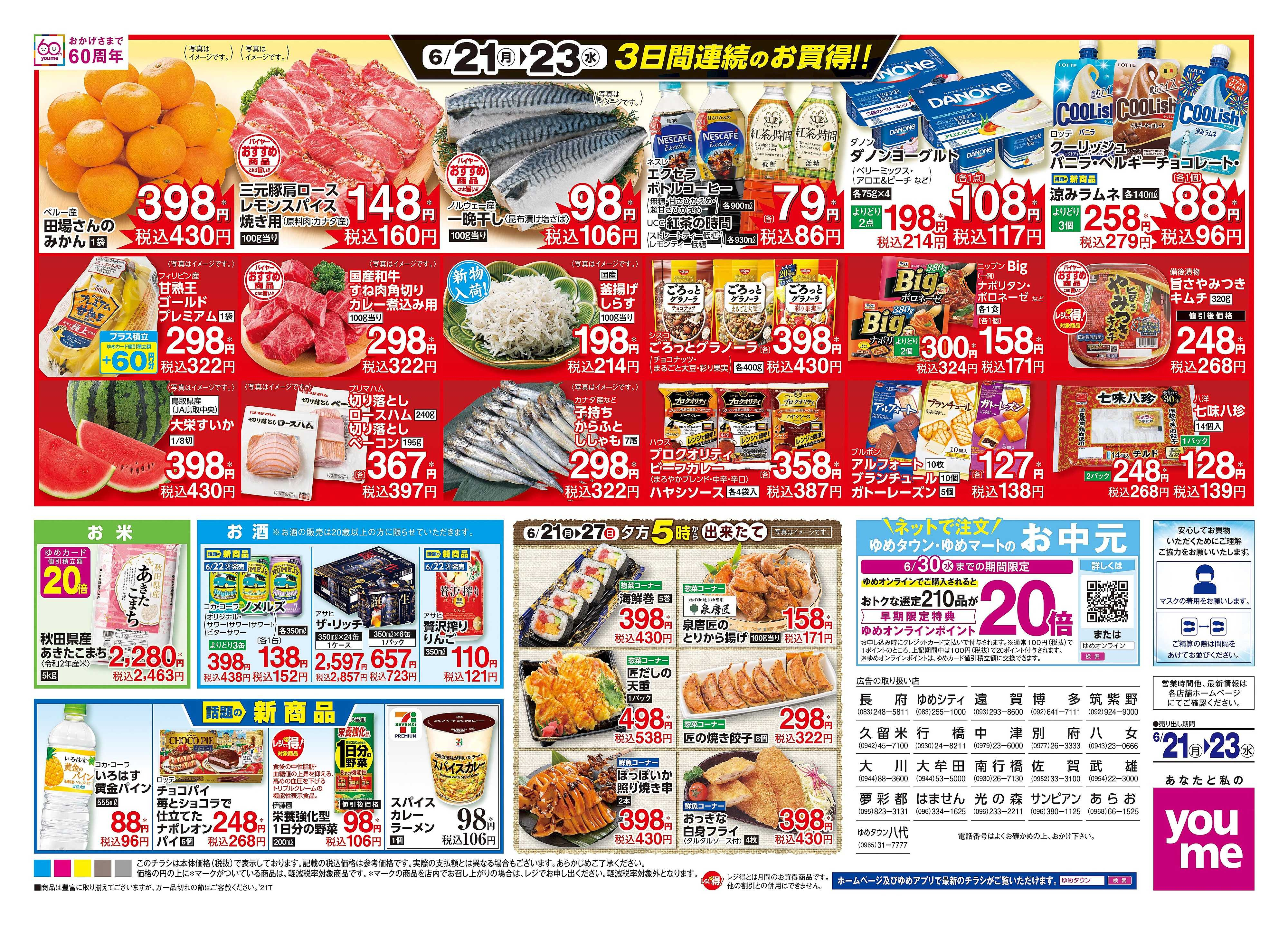 ゆめタウン 6/21(月)-6/23(水)