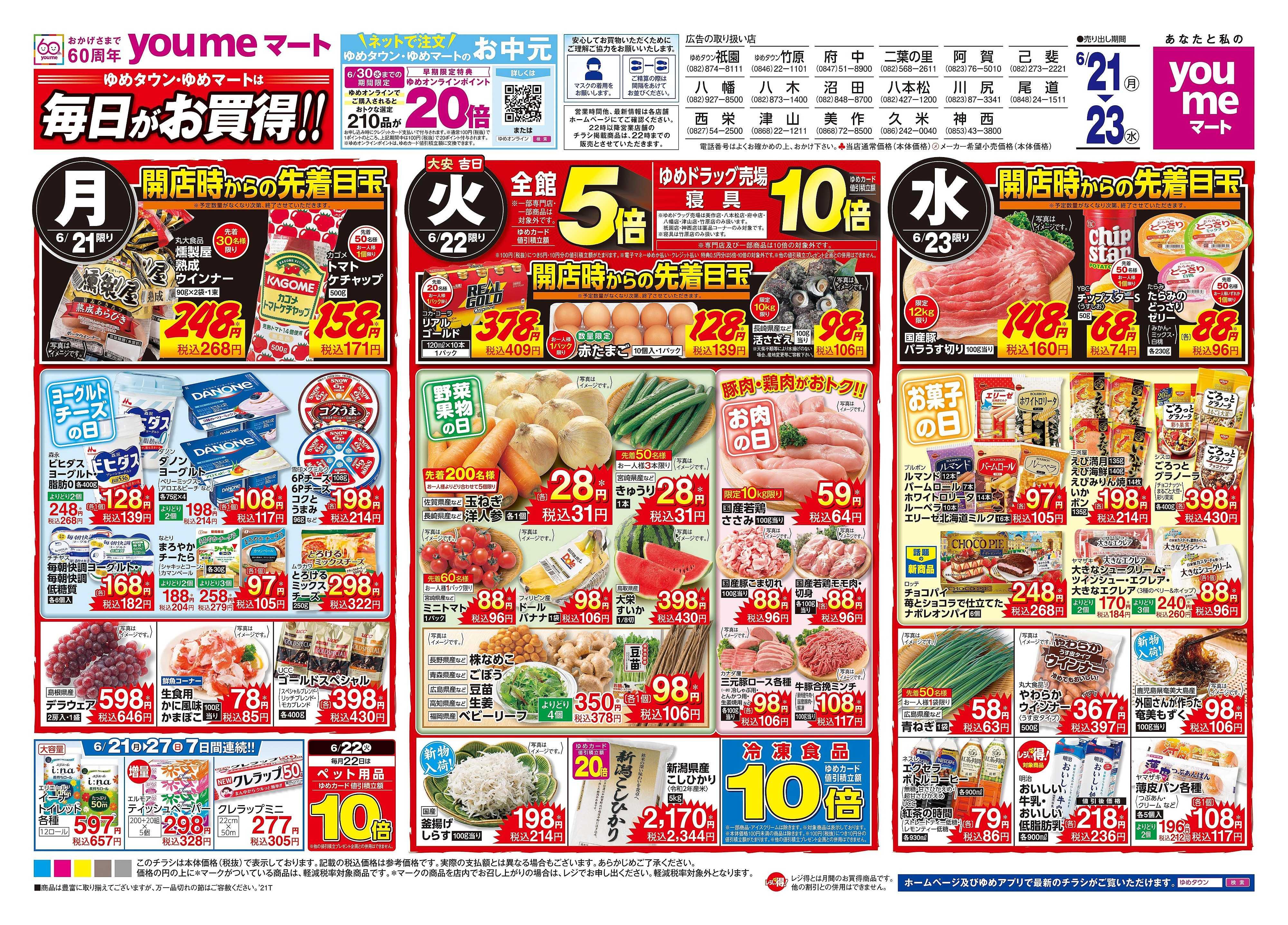 ゆめマート 6/21(月)-6/23(水)