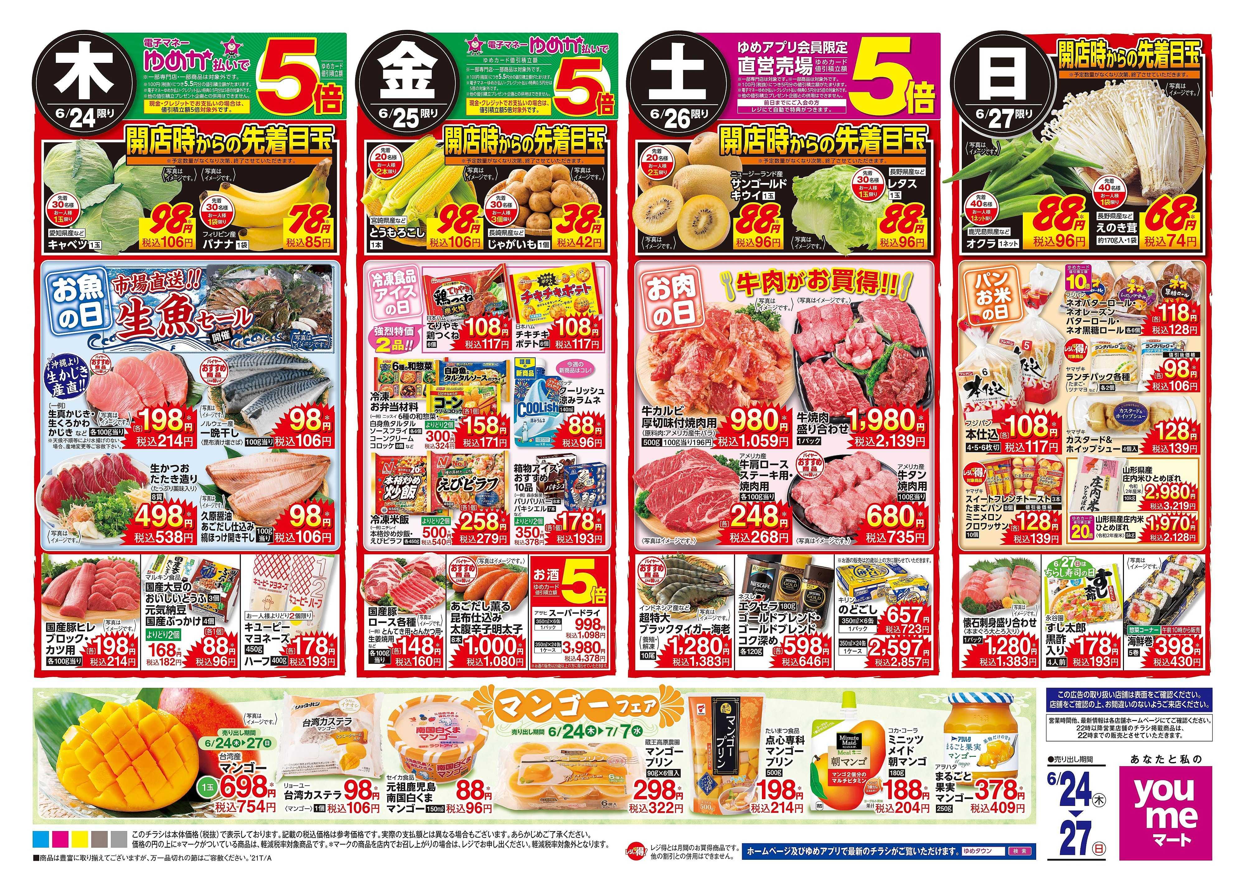 ゆめマート 6/24(木)-6/27(日)
