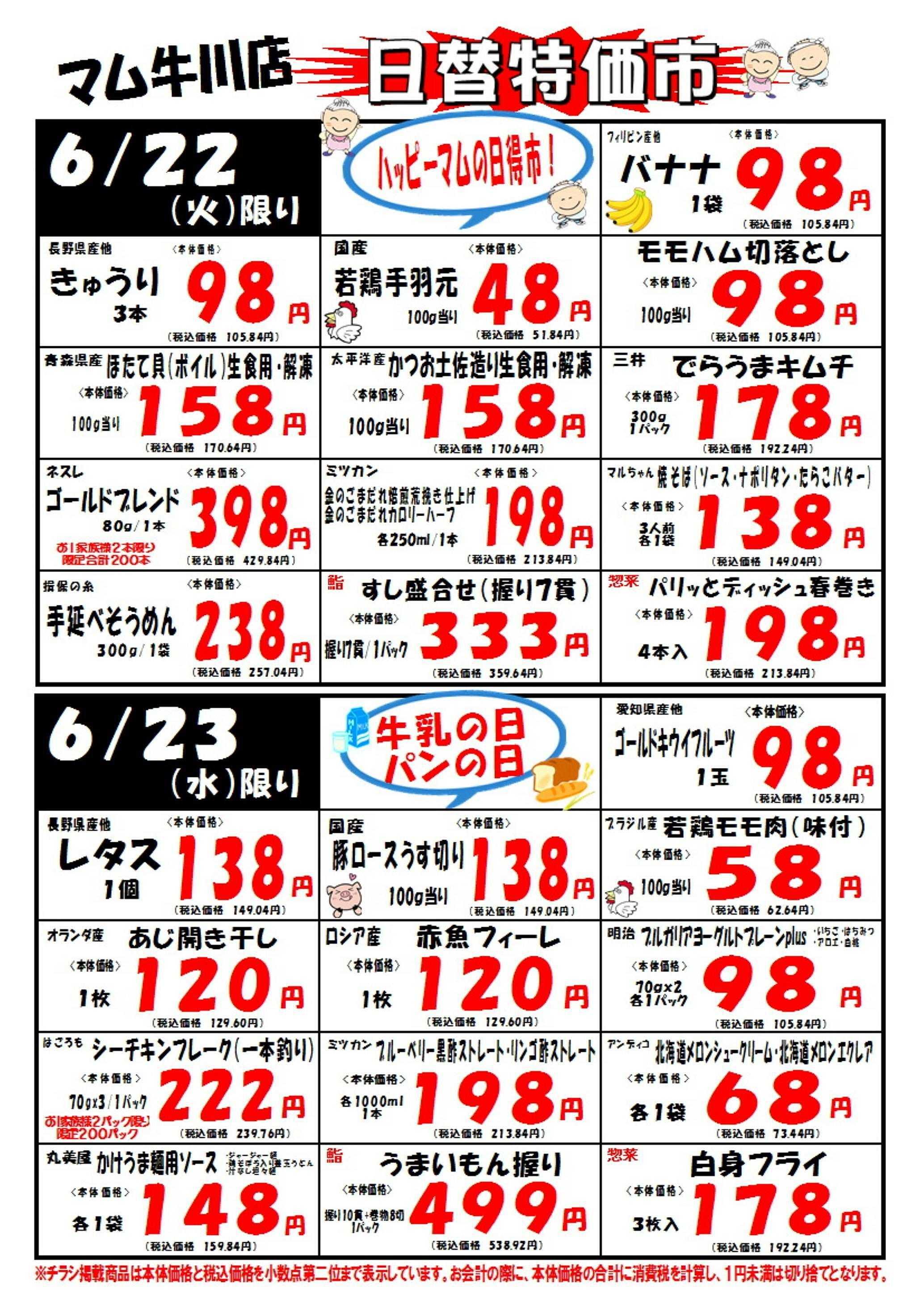 フードマーケット マム 牛川店 日替り特価市おもて