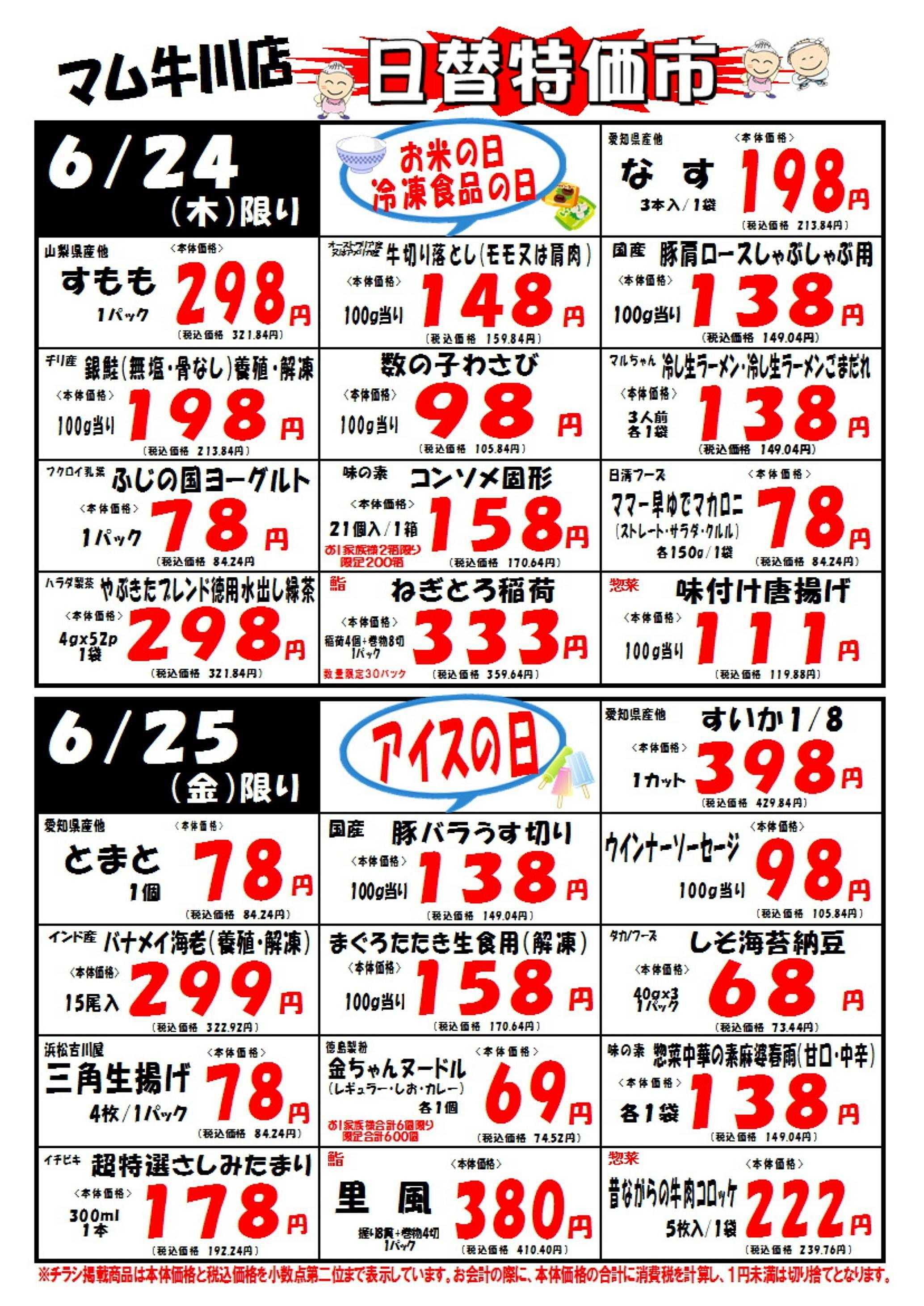 フードマーケット マム 牛川店 日替り特価市うら