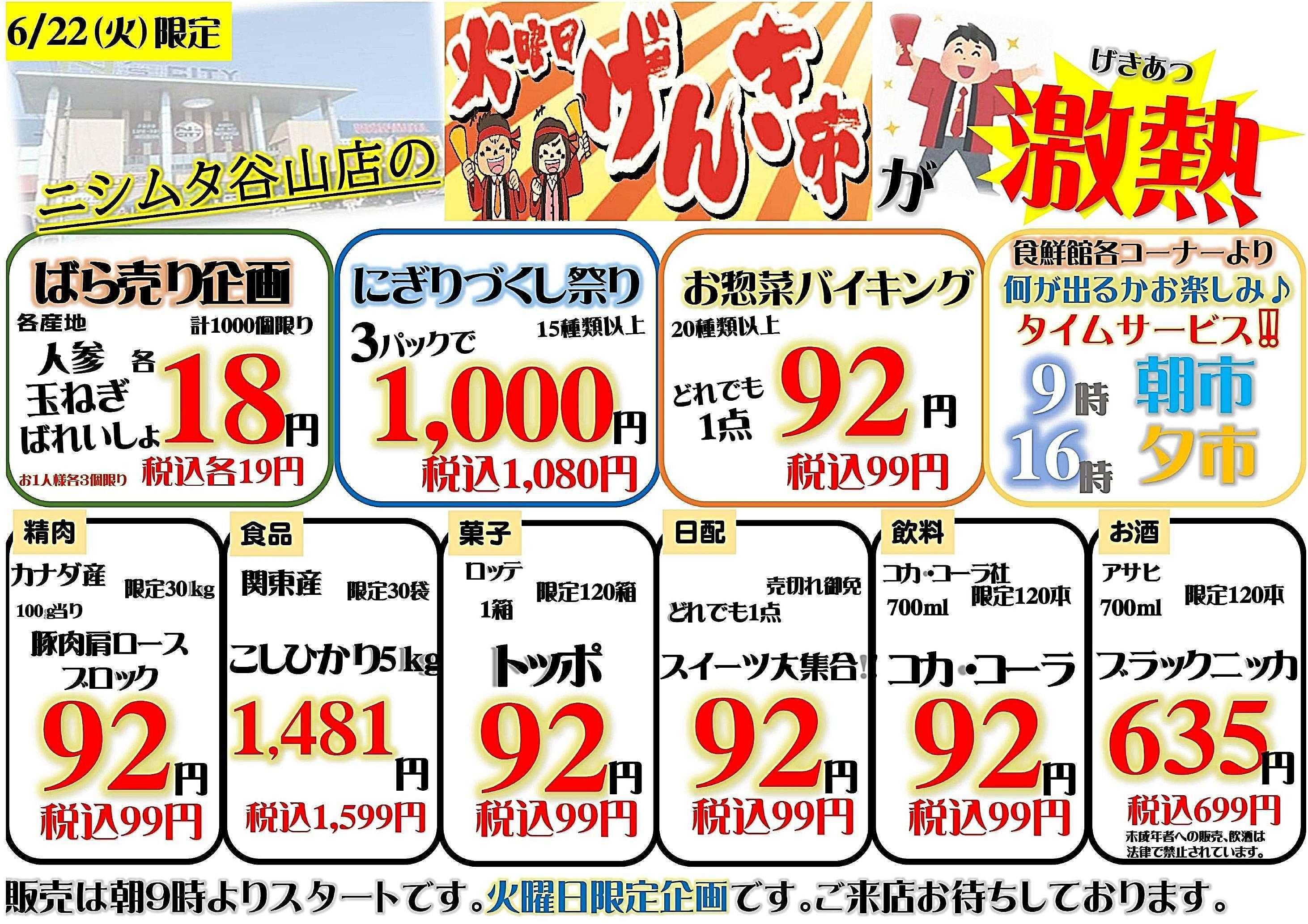 ニシムタ 谷山店のみ「激熱!火曜日げんき市」