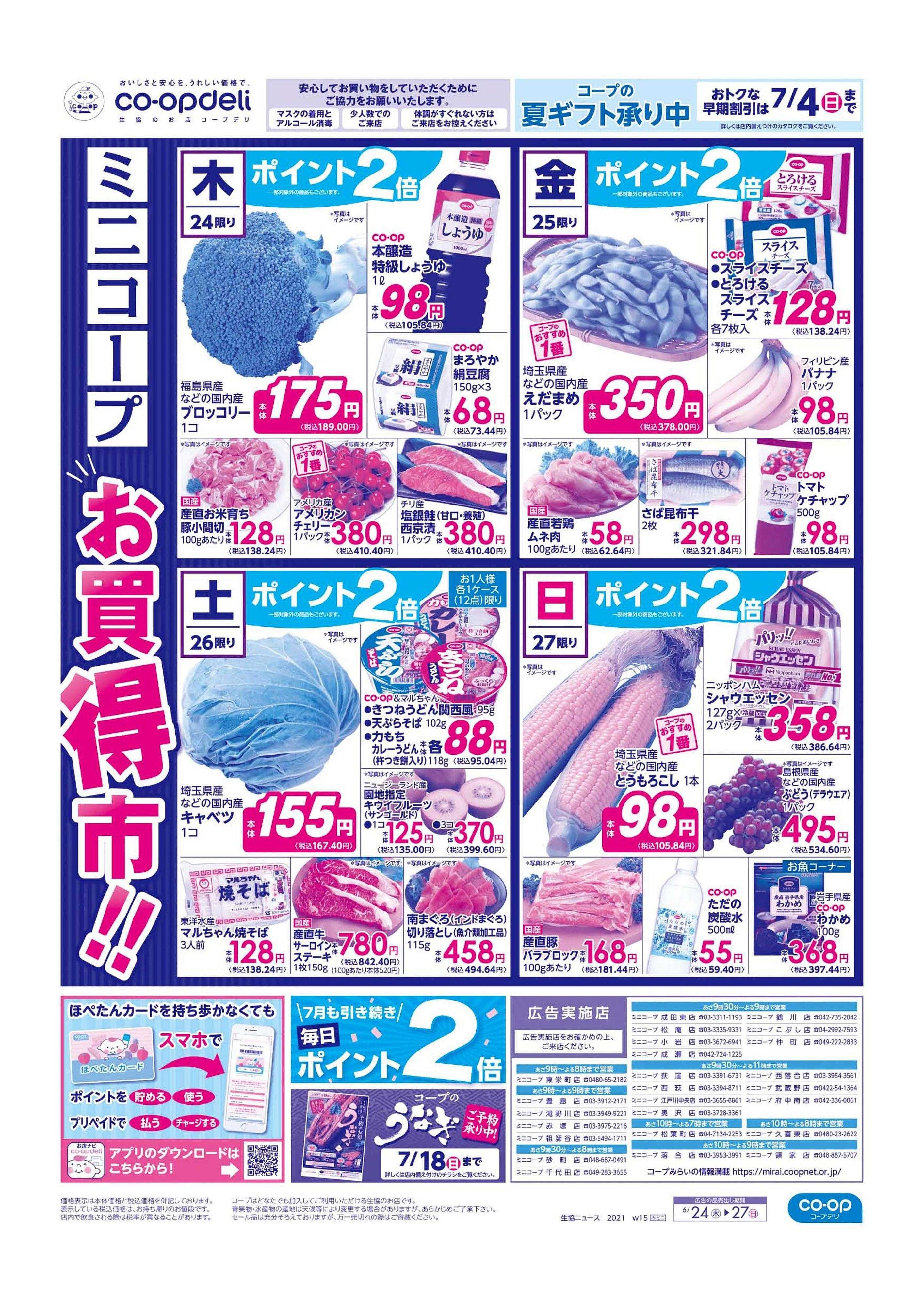 コープみらい ミニコープ お買得市!!
