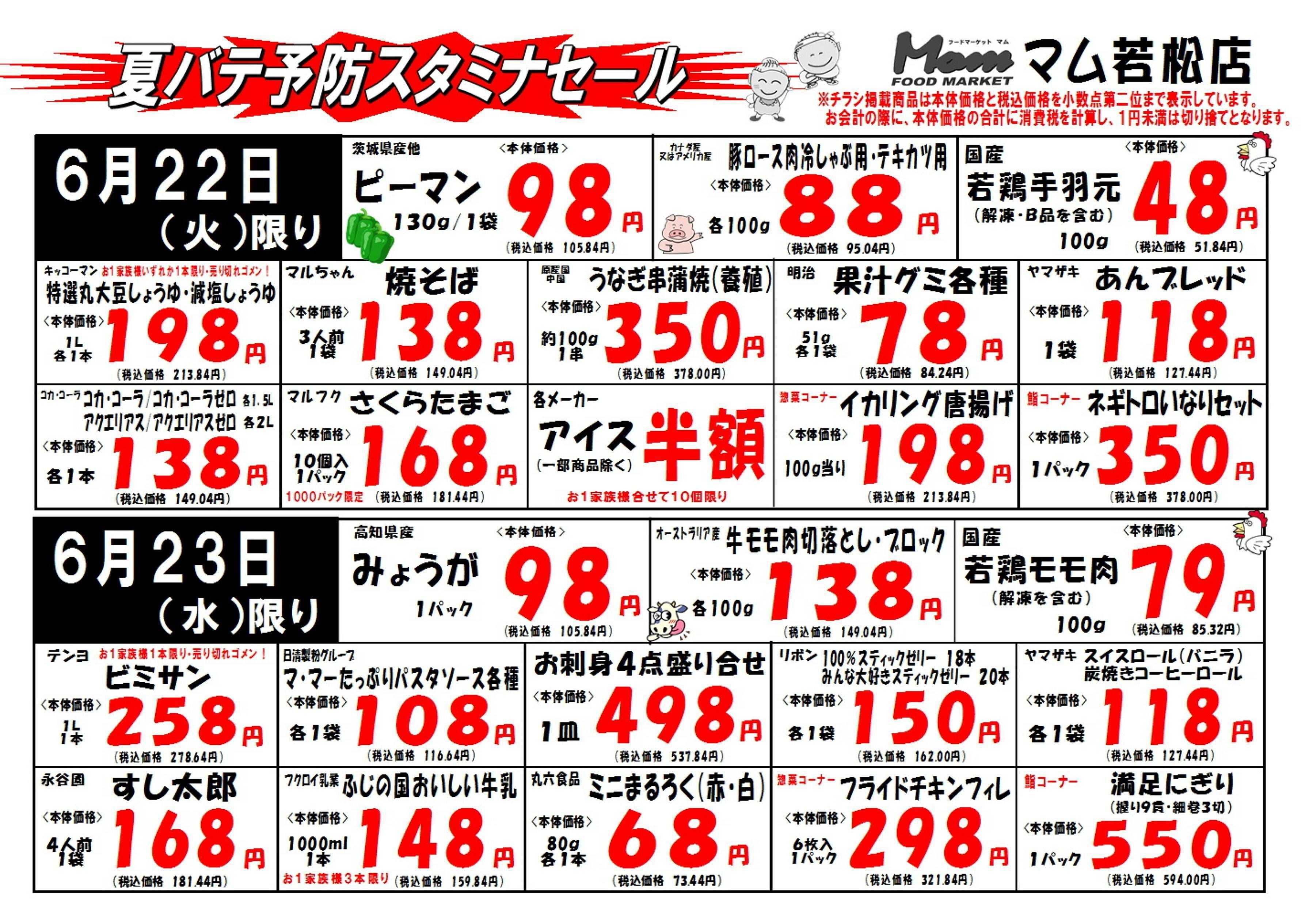 フードマーケット マム 若松店夏バテ予防スタミナセールおもて