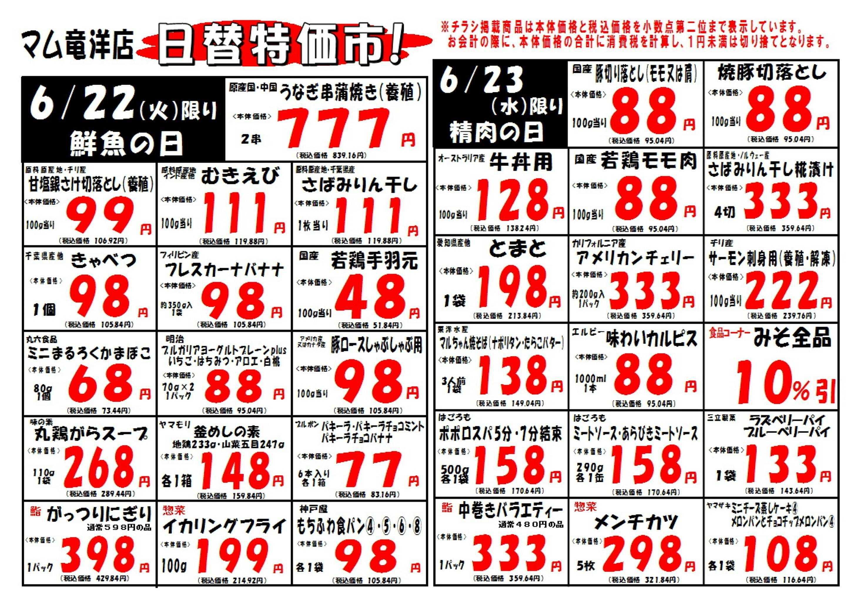 フードマーケット マム 竜洋店日替り特価市おもて