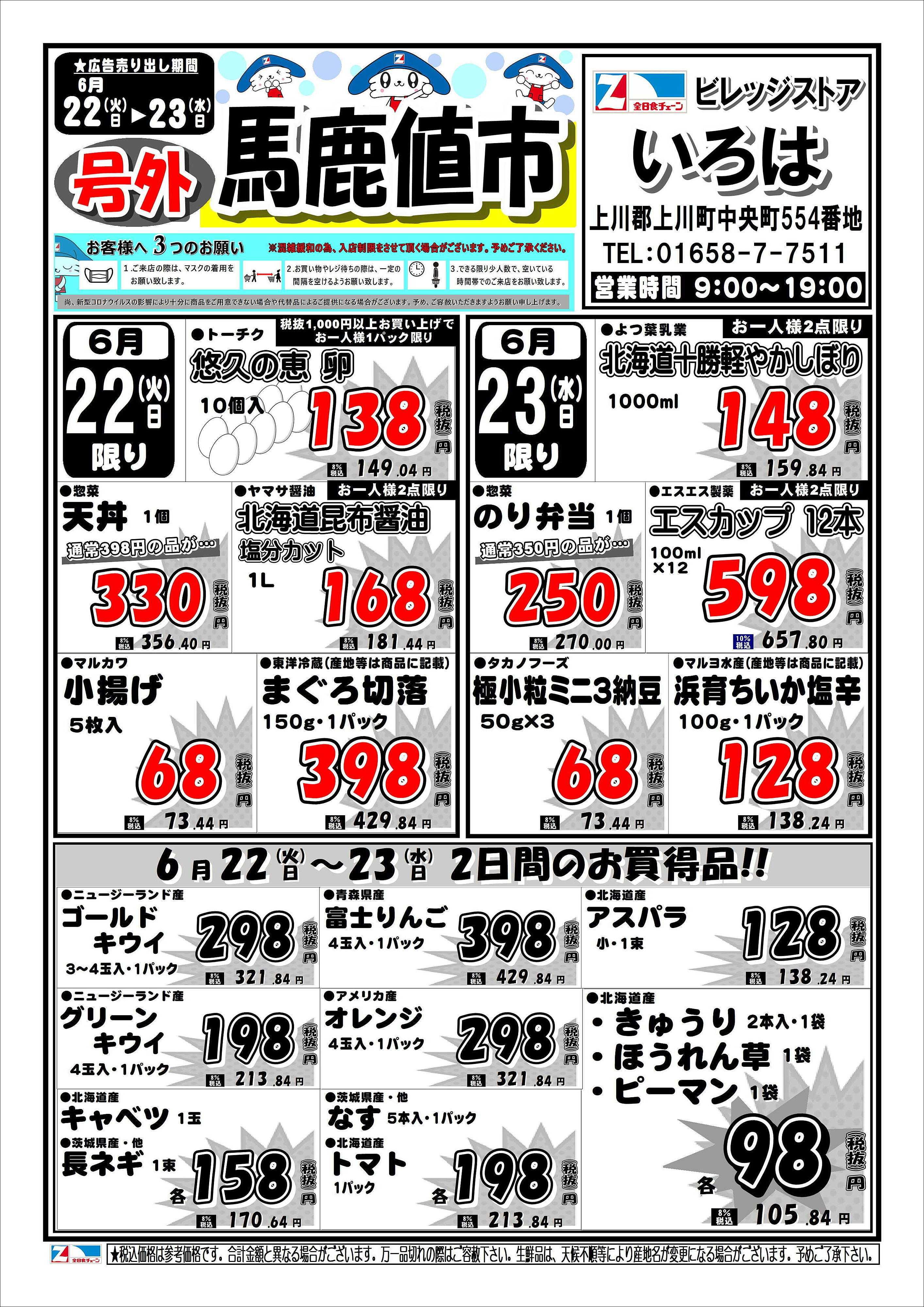 全日食チェーン ビレッジストアいろは 22日・23日のお買い得情報