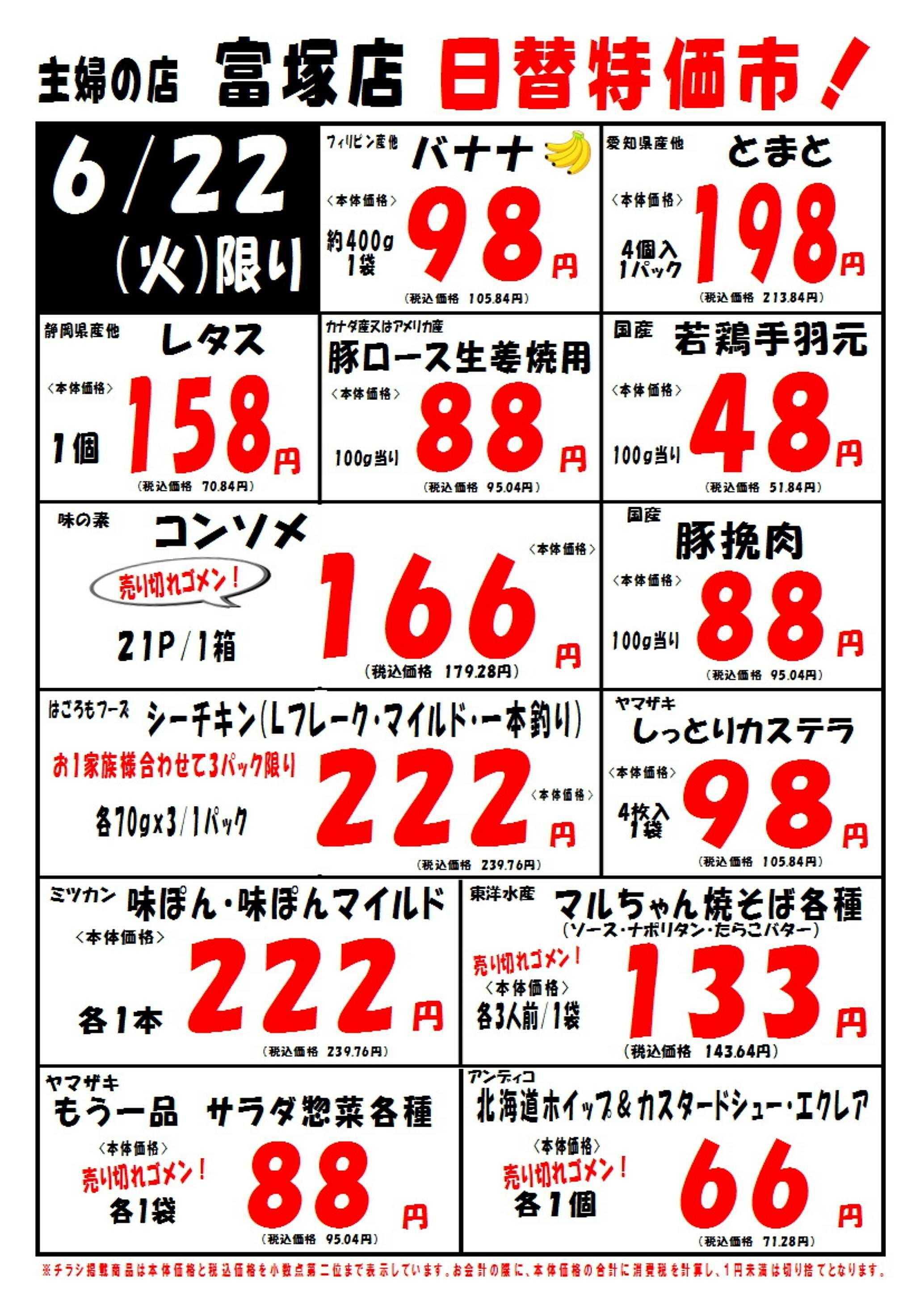 フードマーケット マム 冨塚店 日替り特価市おもて