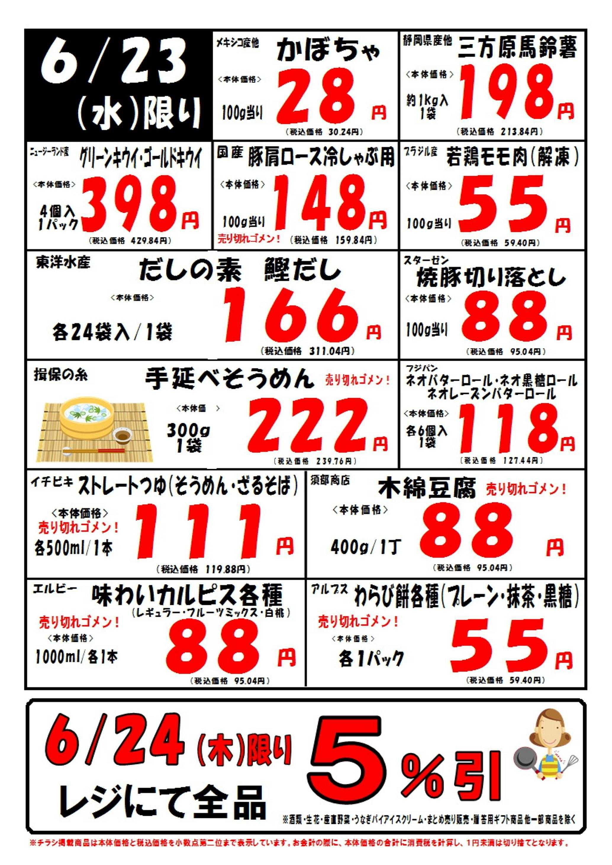 フードマーケット マム 冨塚店 日替り特価市うら