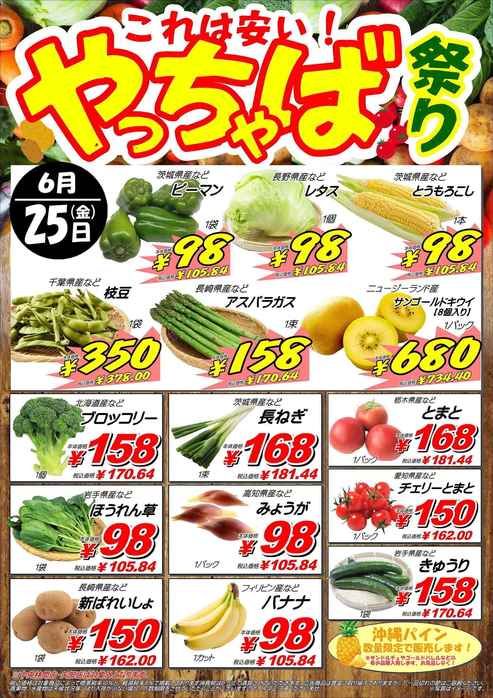オオゼキ 6/25(金)最強!青果祭り!「やっちゃば祭り」