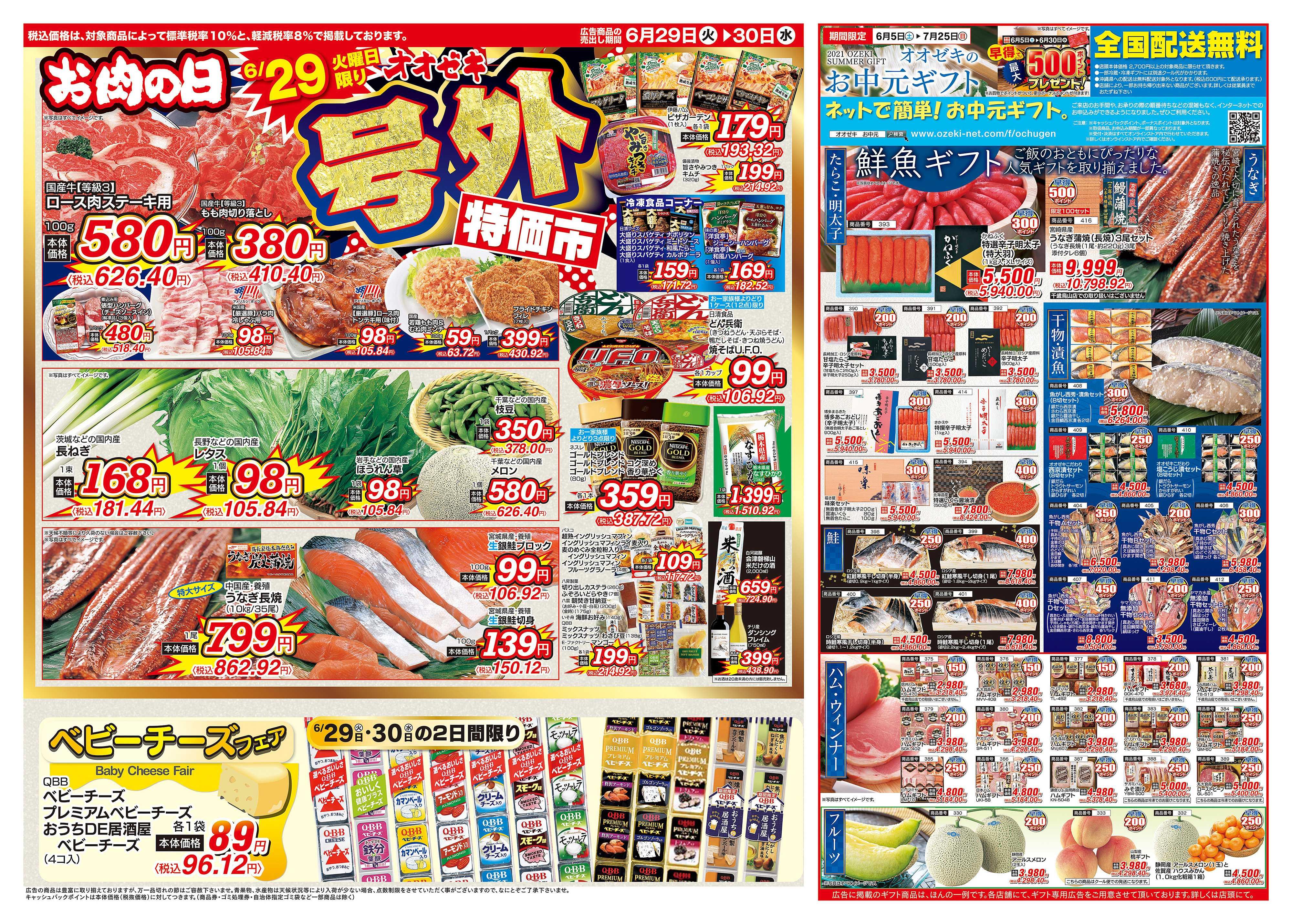 オオゼキ 6/29(火)~6/30(水)2日間限り 号外特価市
