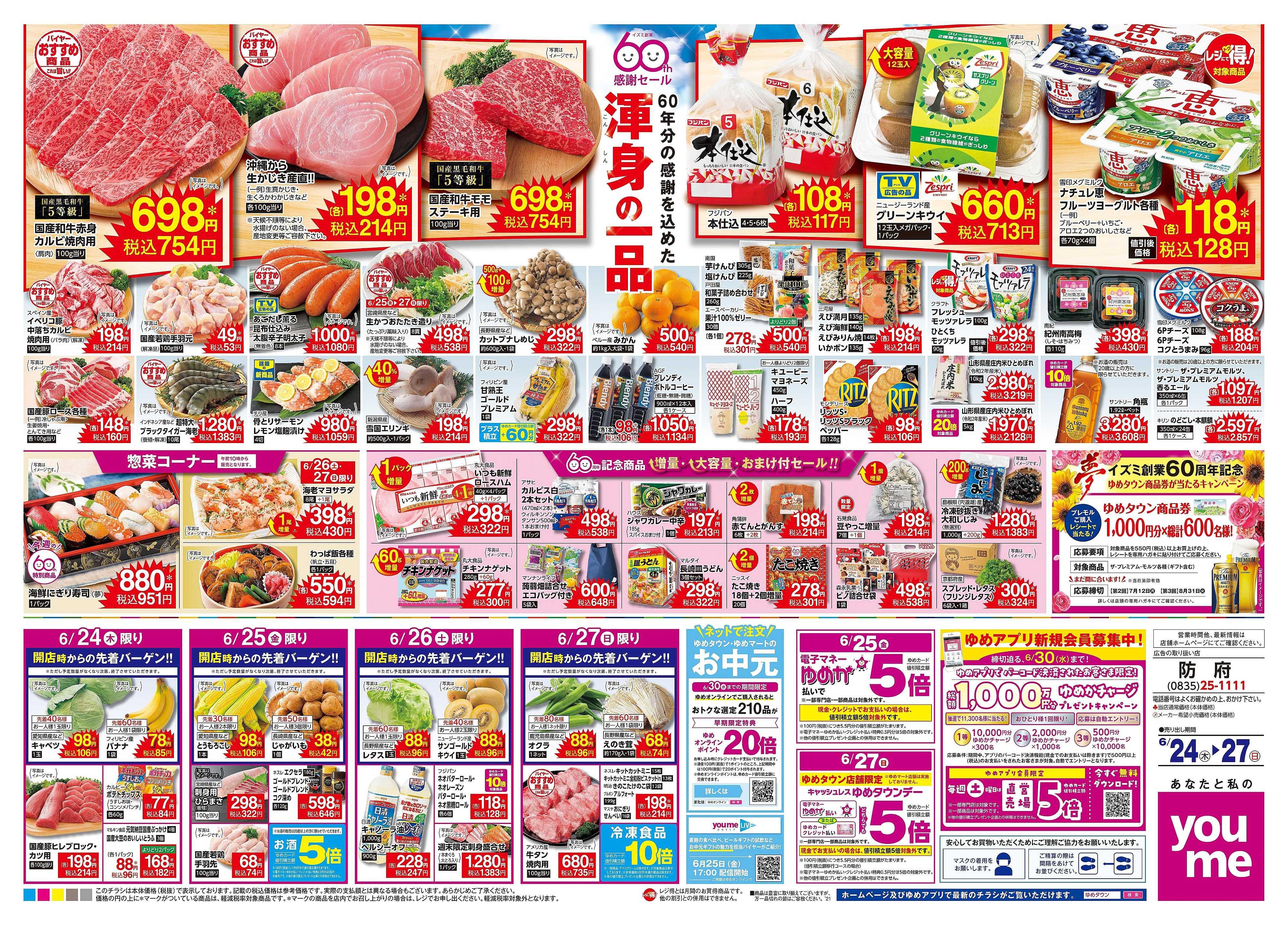 ゆめタウン 6/24(木)-6/27(日)