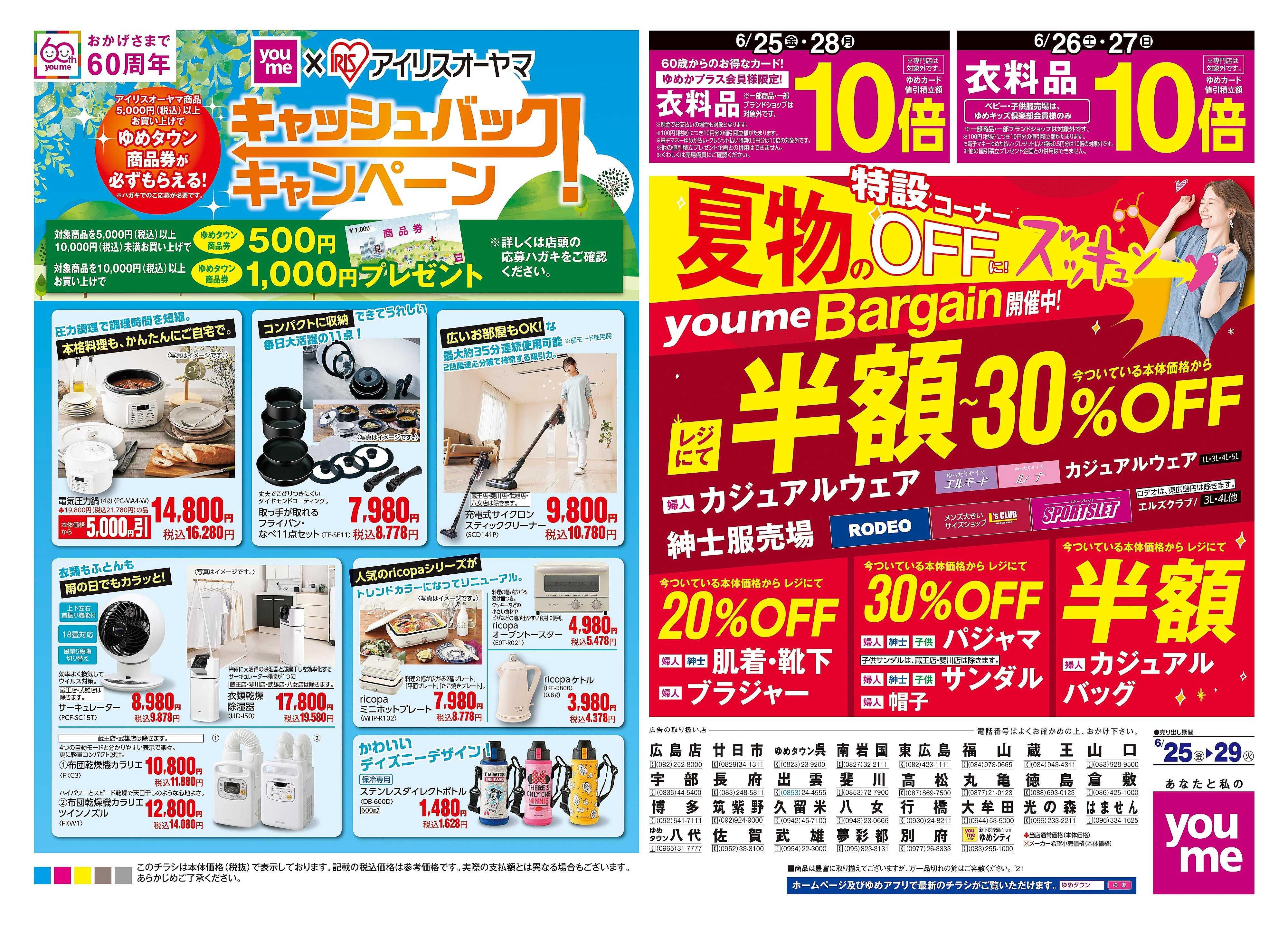 ゆめタウン 6/25(金)-6/29(火)