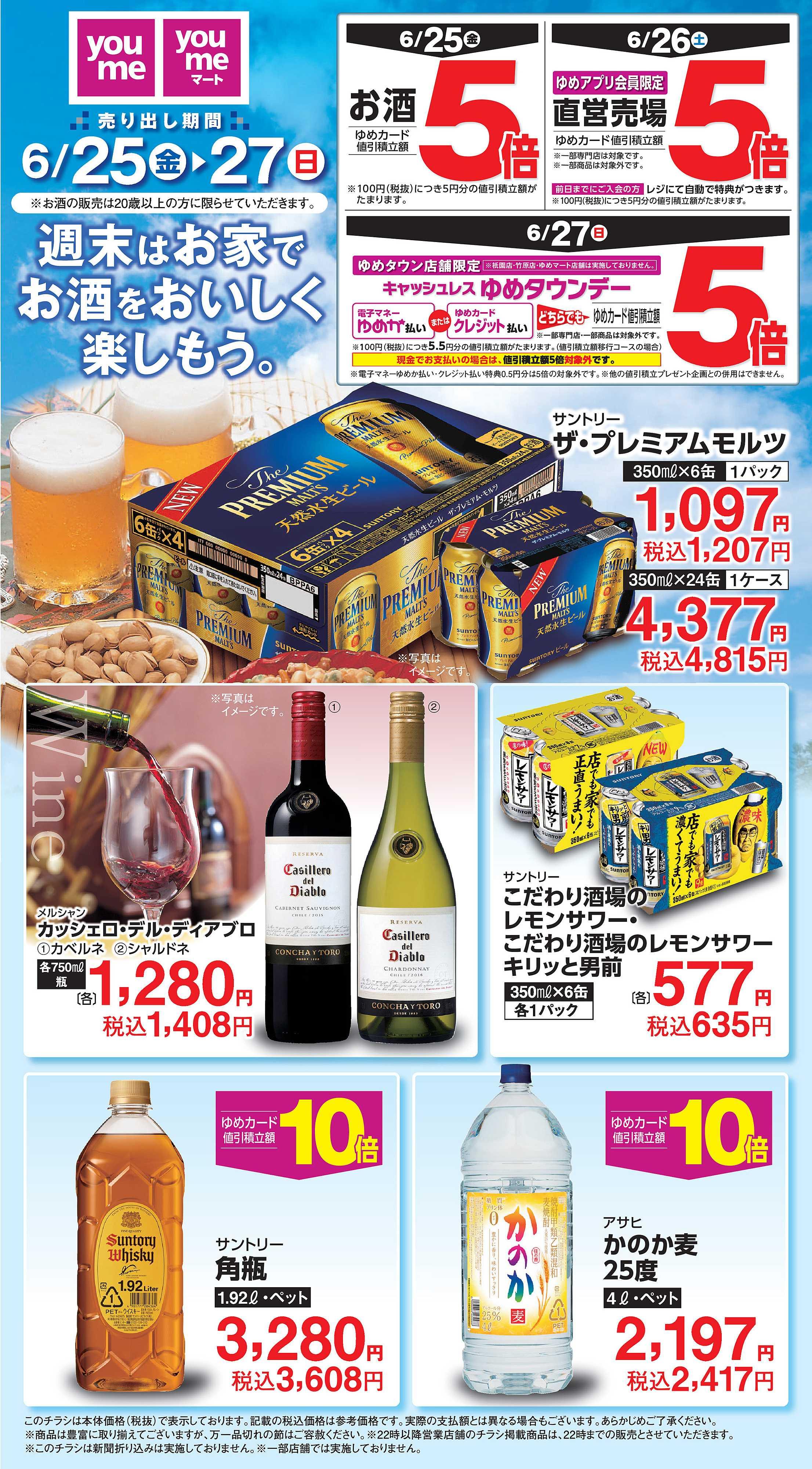 ゆめマート 週末はお家でお酒をおいしく楽しもう。