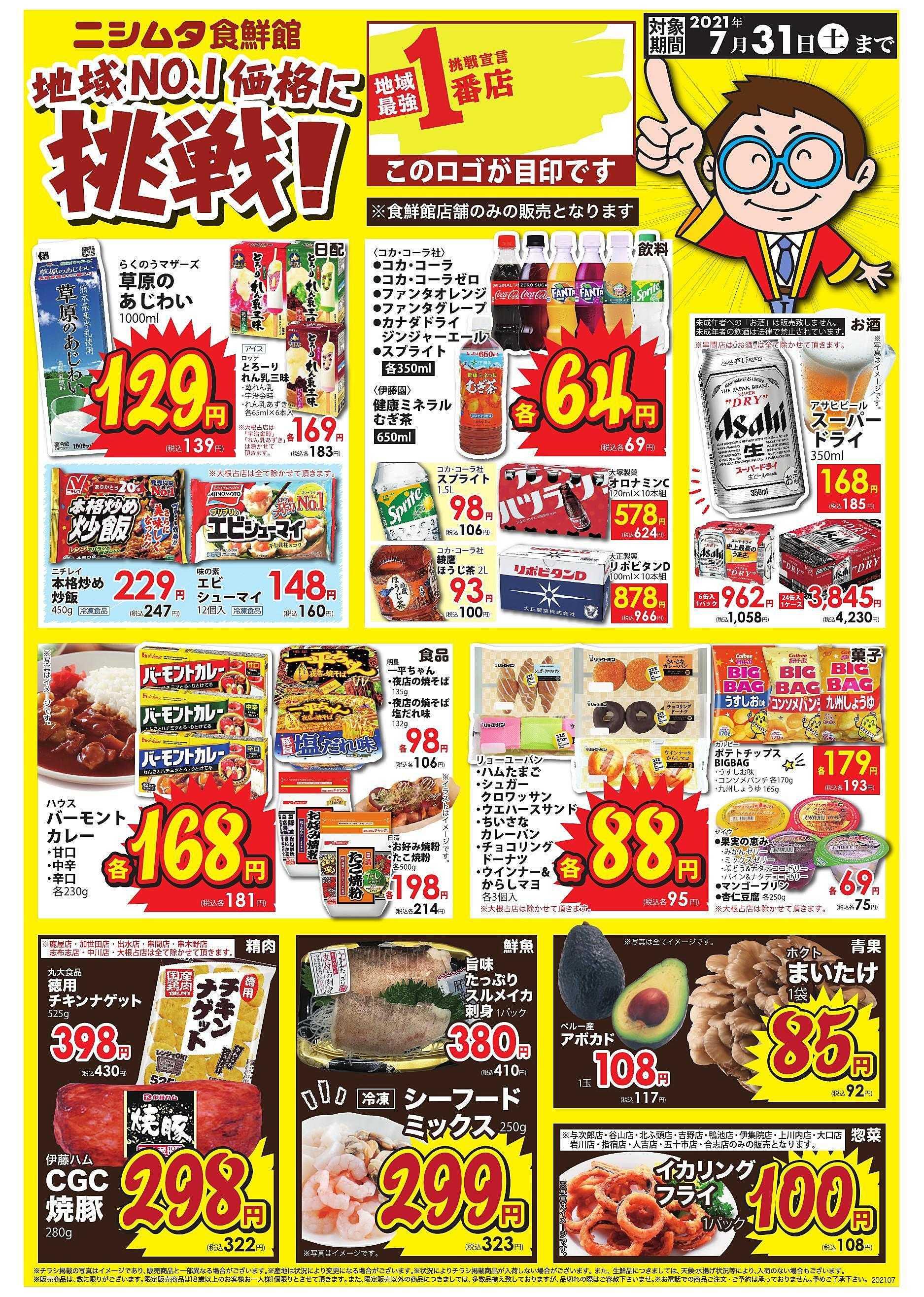 ニシムタスカイマーケット 地域No1価格に挑戦!