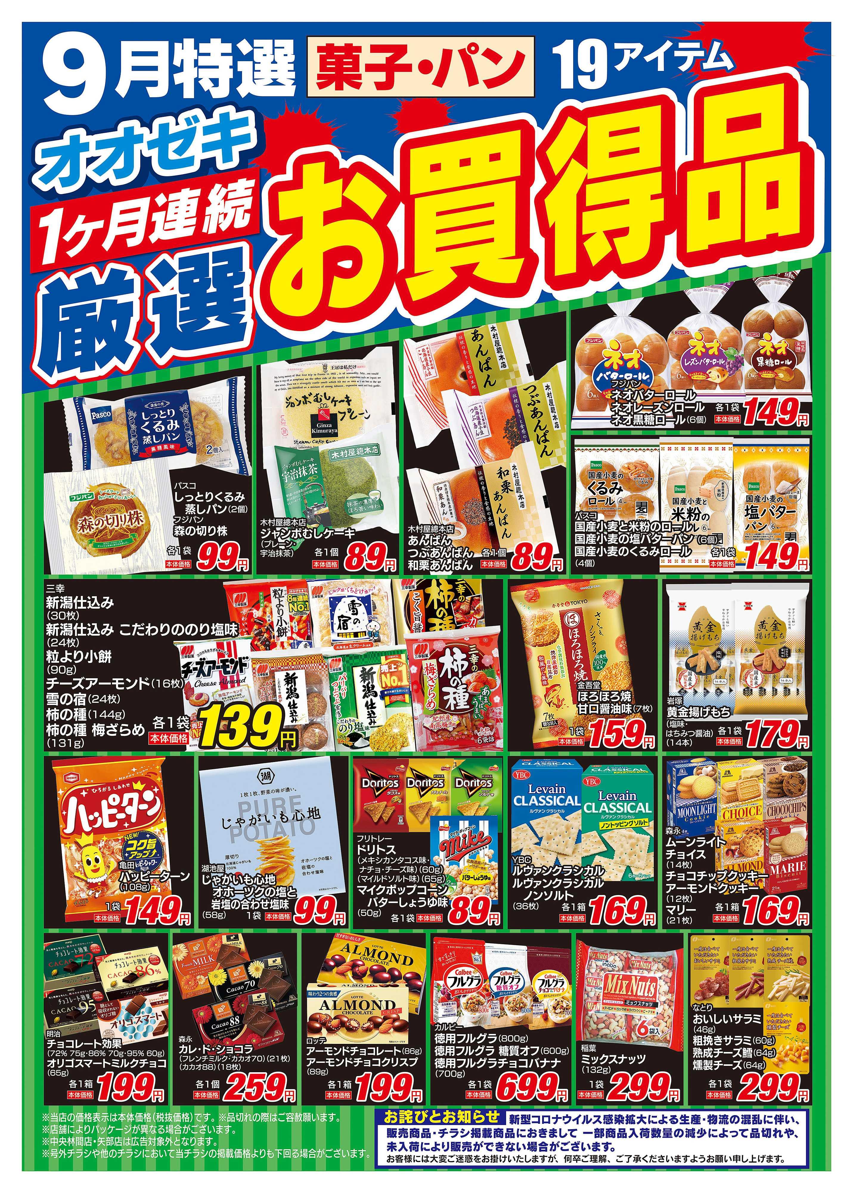 オオゼキ 9月特選菓子・パン 1ヶ月連続厳選お買得品