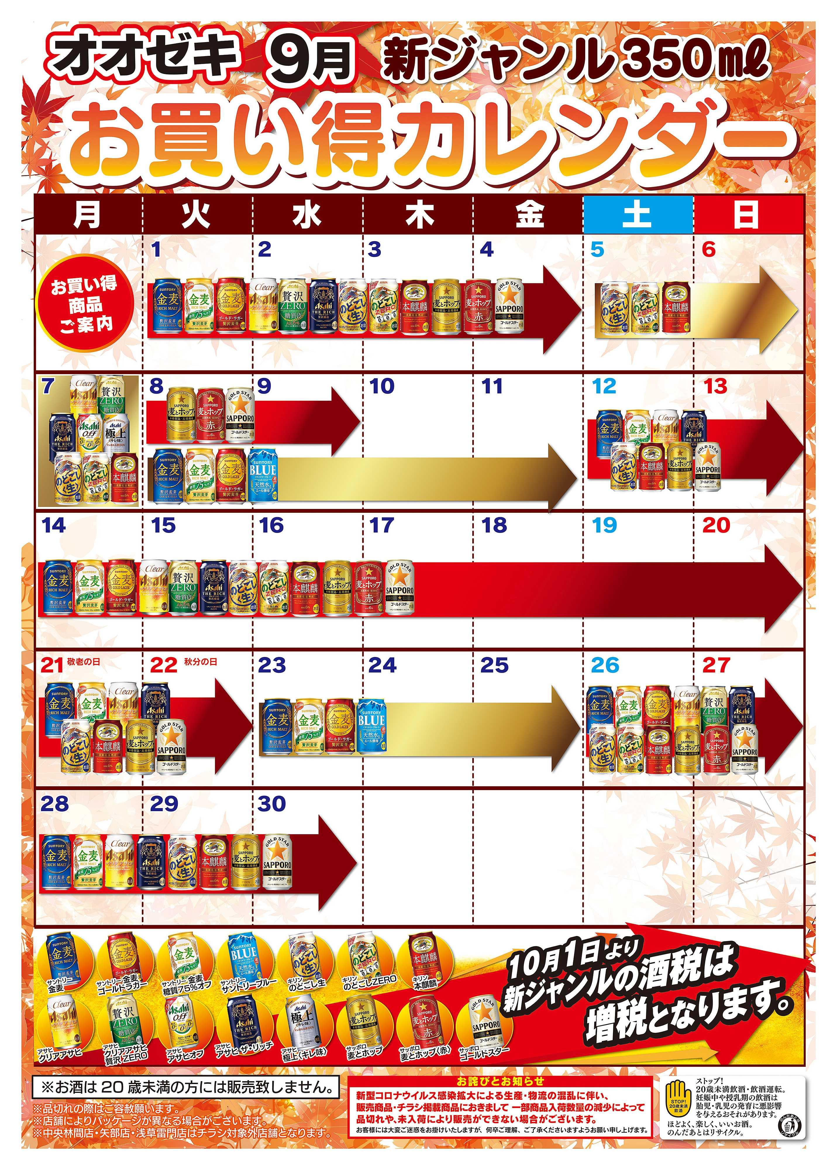 オオゼキ 9月 お酒お買い得カレンダー