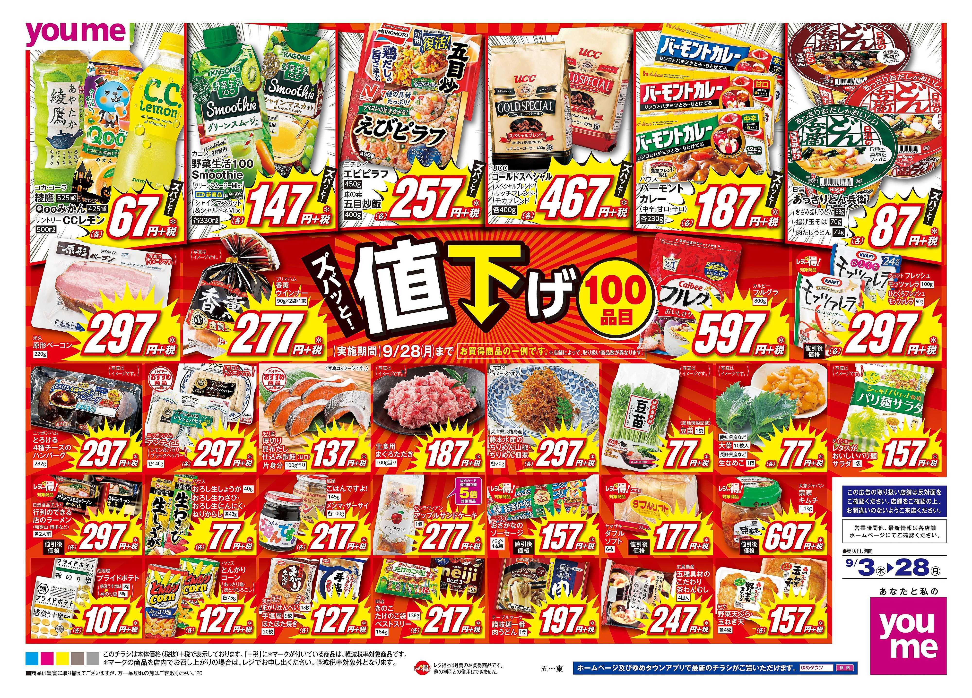 ゆめタウン 9/3(木)-9/28(月)