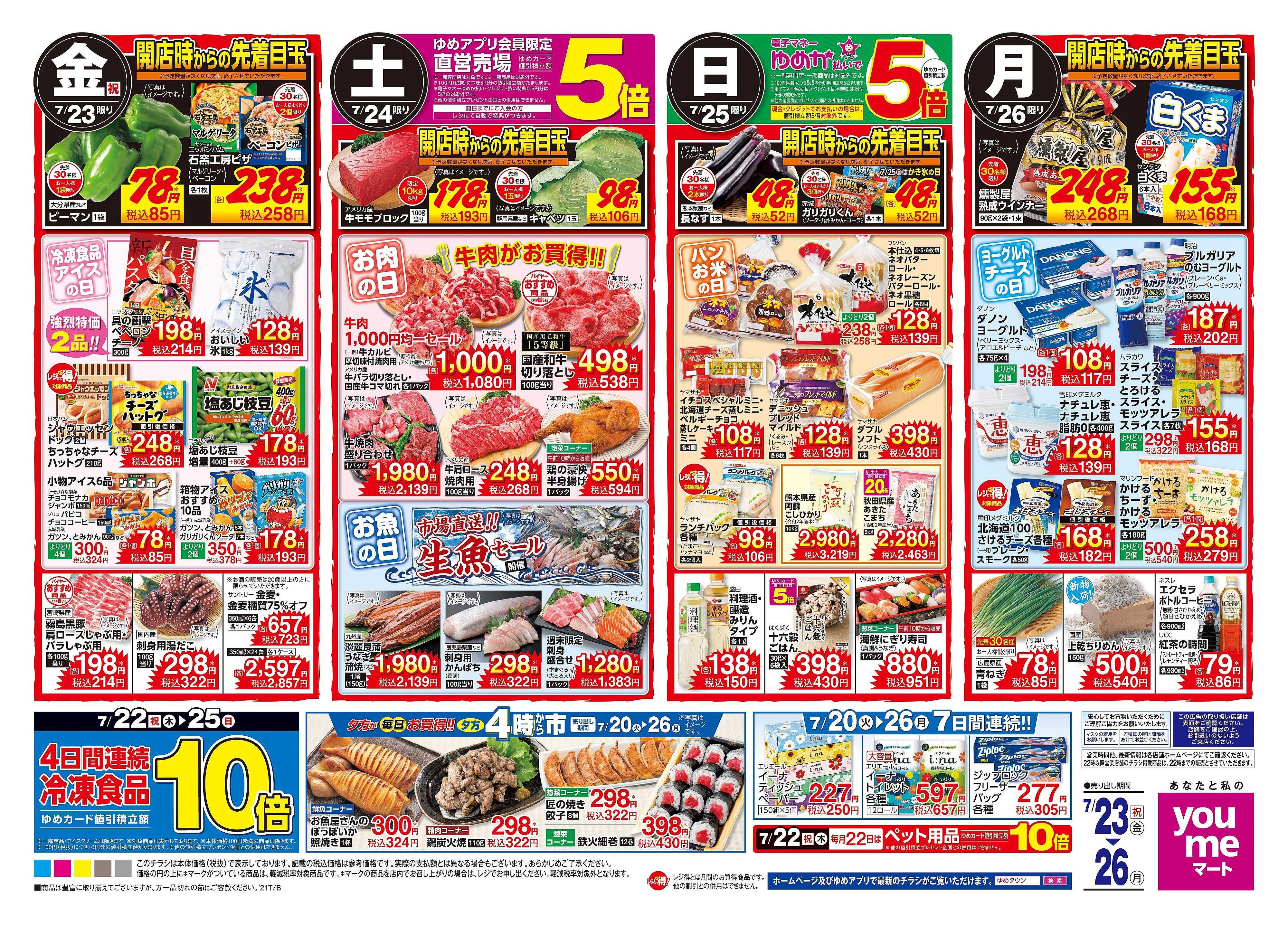 ゆめマート 7/23(祝・金)-7/26(月)