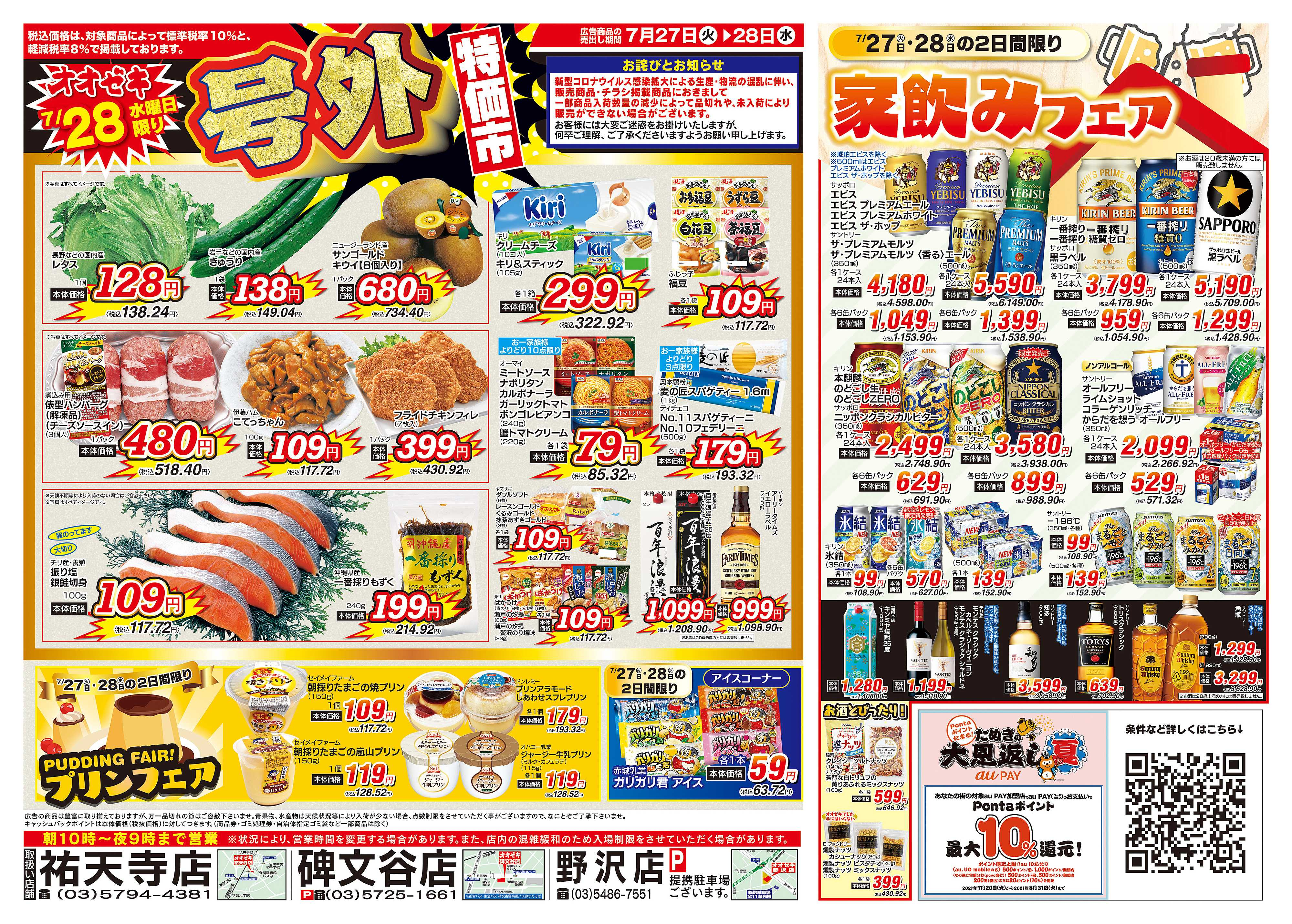 オオゼキ 7/27(火)~7/28(水)2日間限り 号外特価市