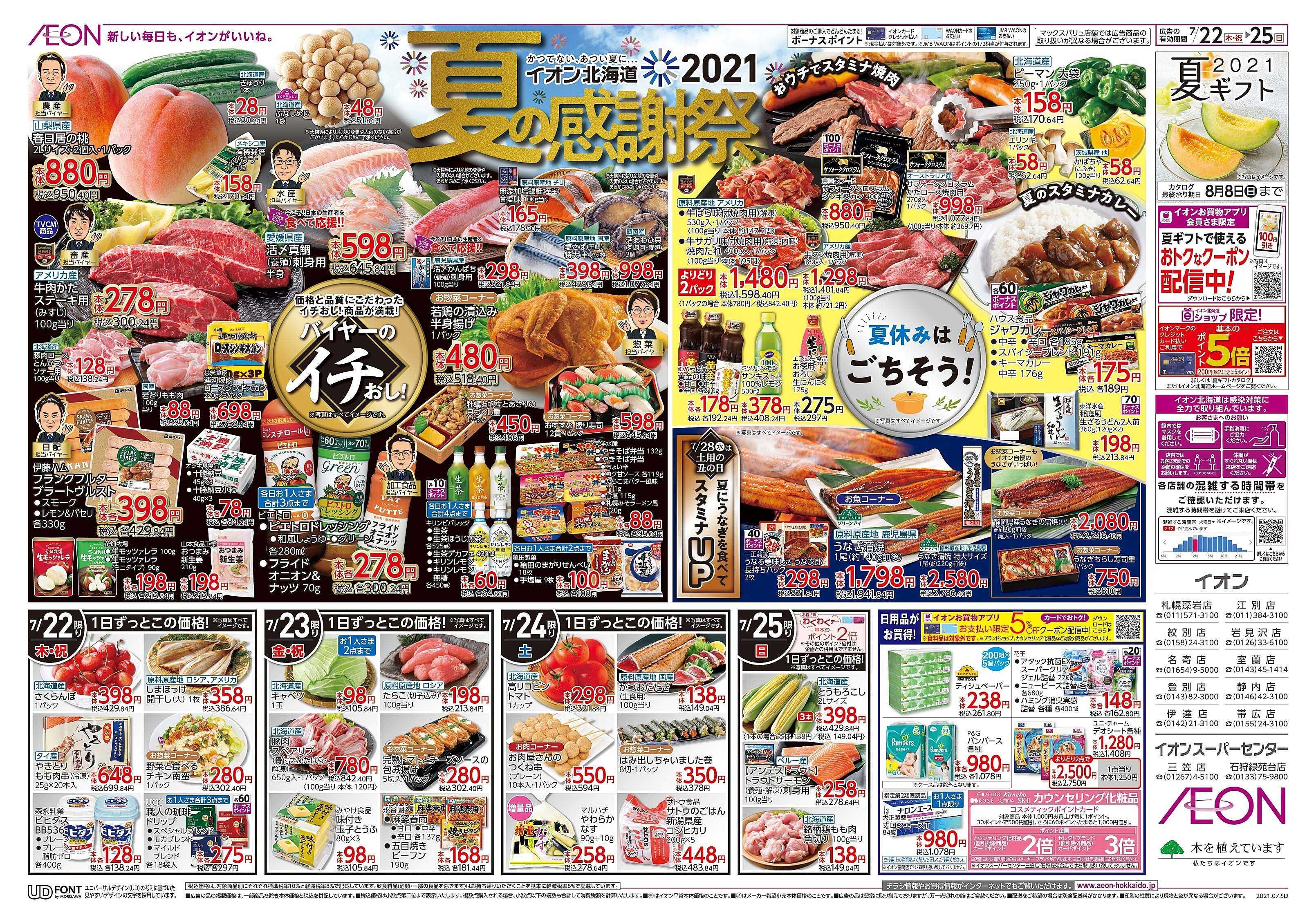 イオン北海道 夏の感謝祭