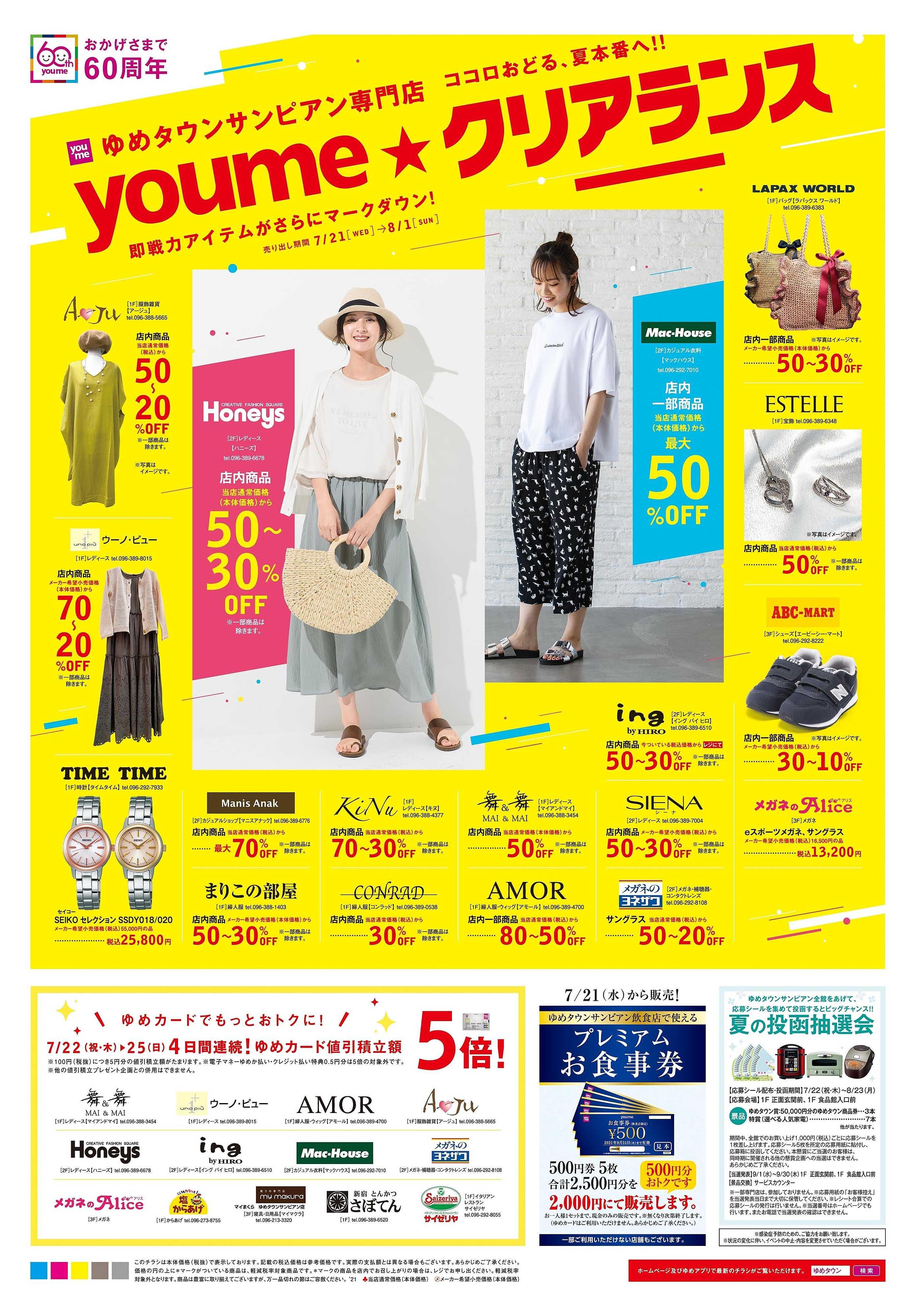 ゆめタウン 7/21(水)-8/1(日)
