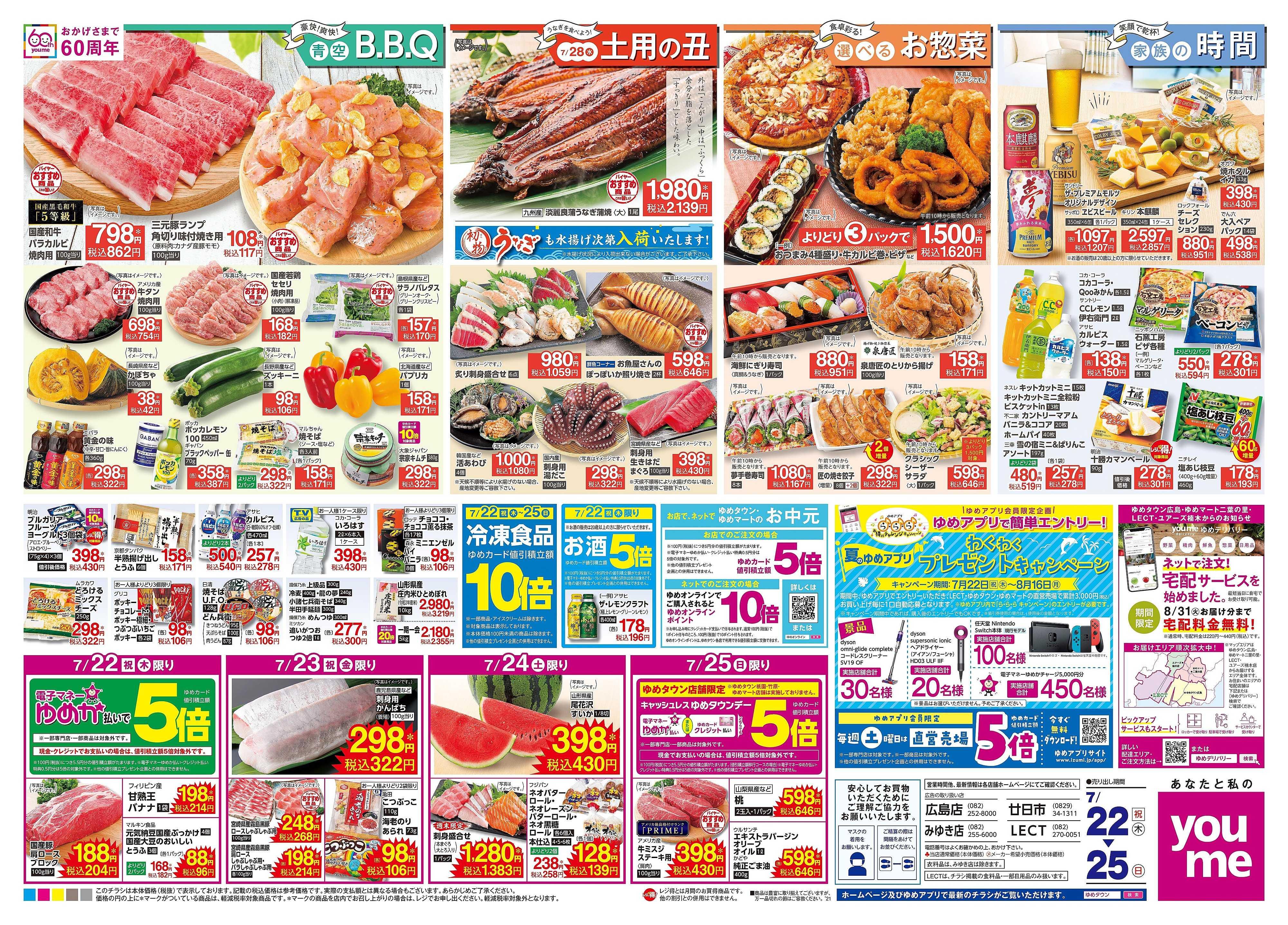 ゆめタウン 7/22(祝・木)-7/25(日)