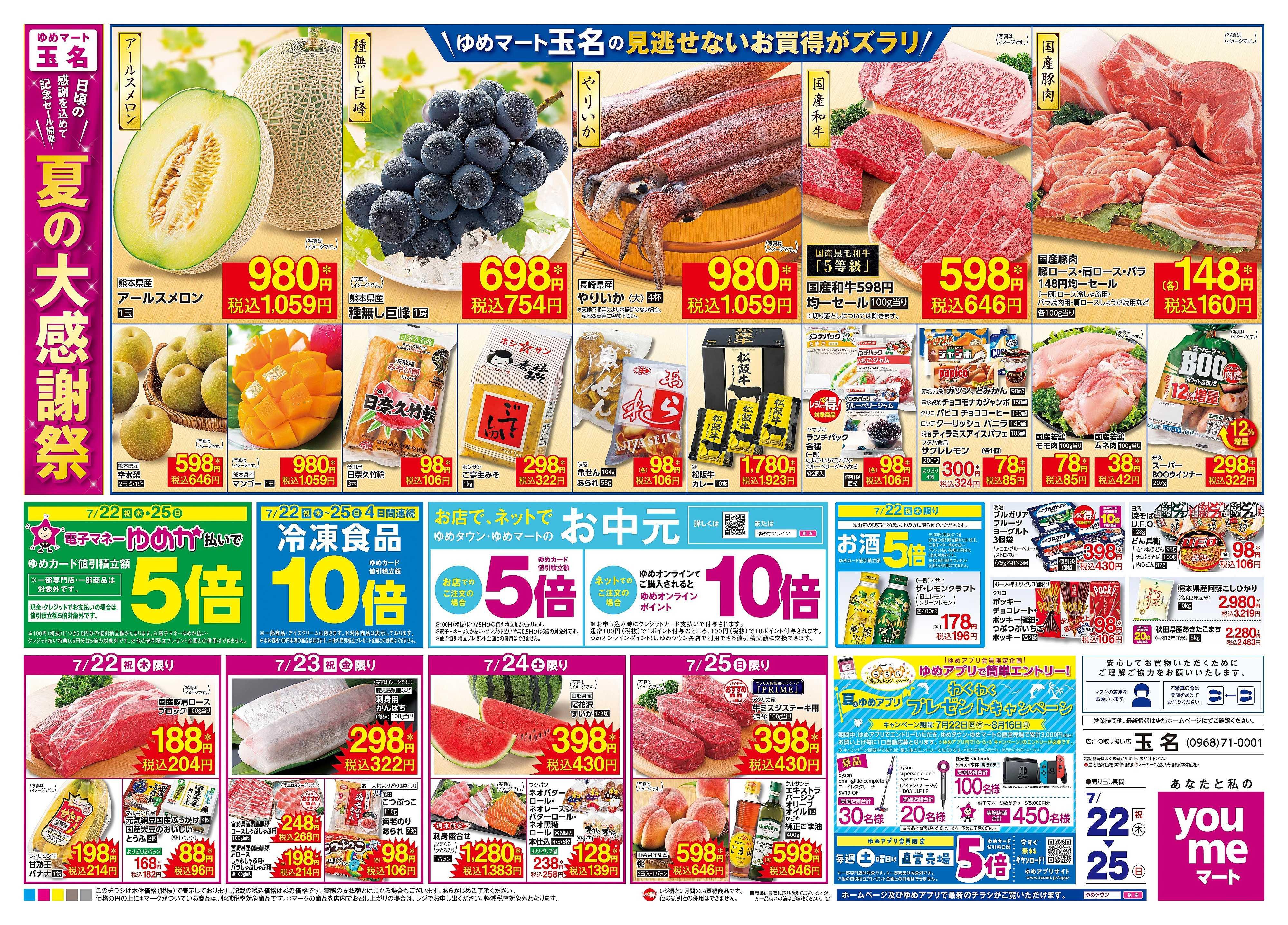 ゆめマート 7/22(祝・木)-7/25(日)