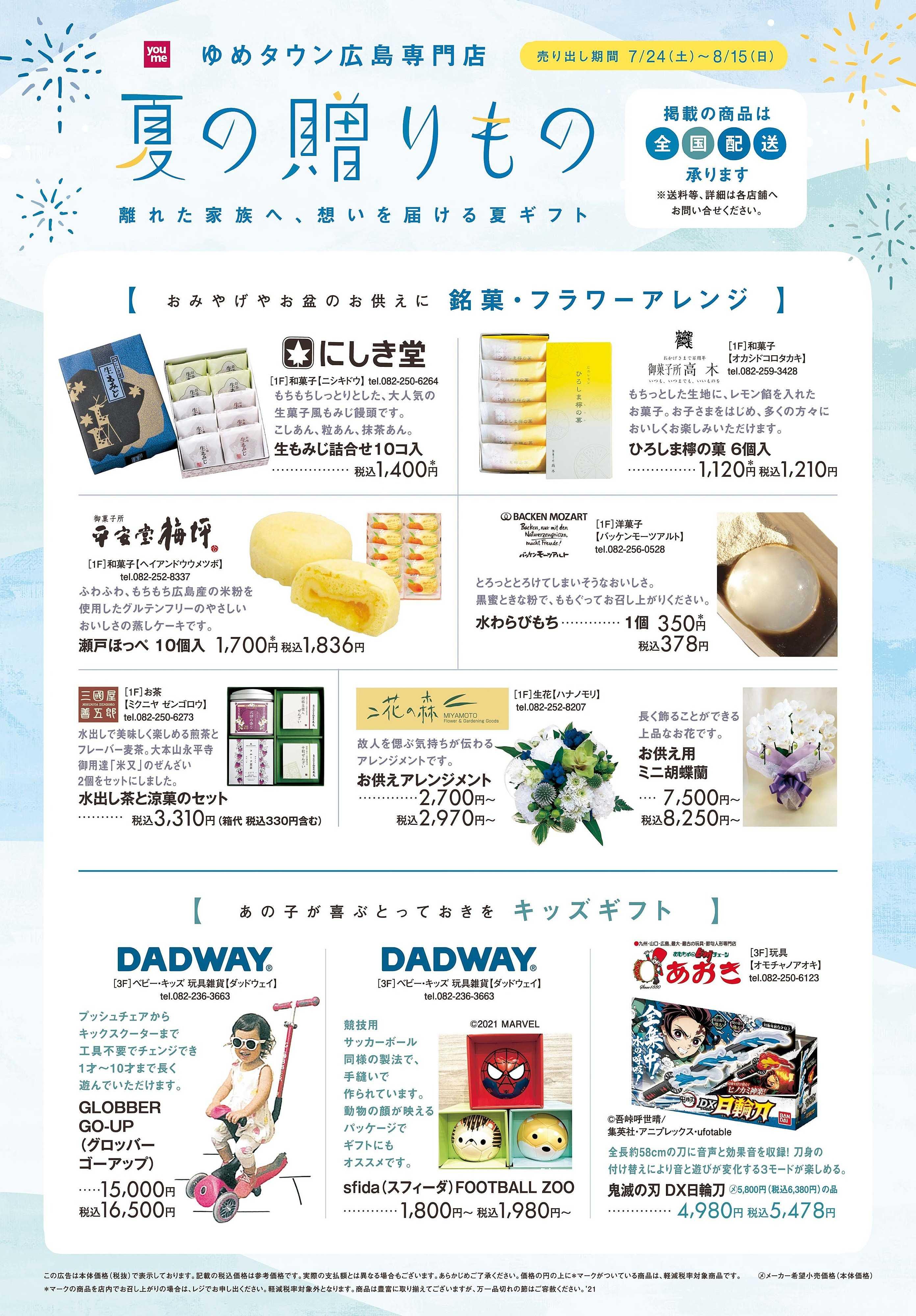 ゆめタウン 7/24(土)-8/15(日)