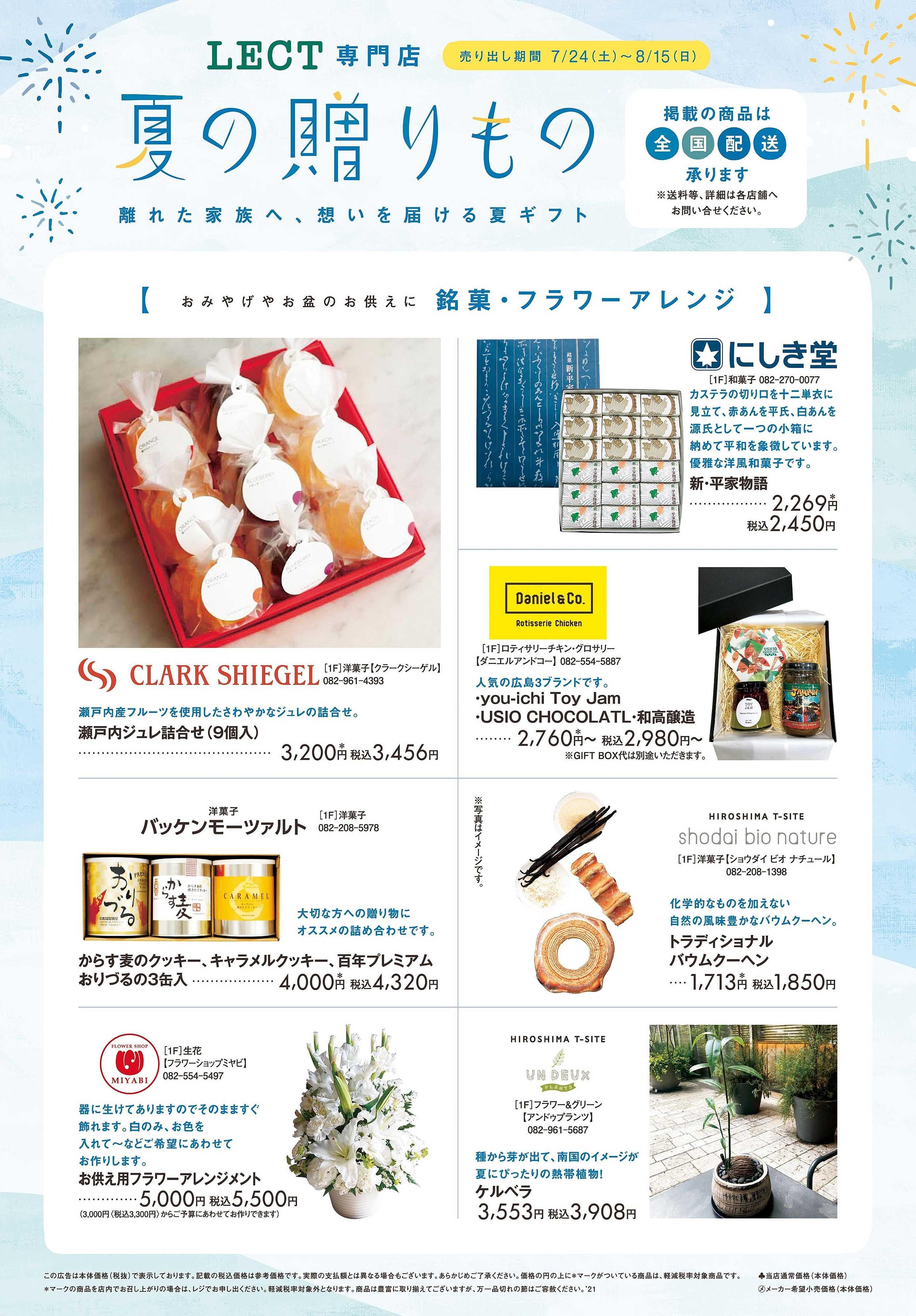 LECT 7/24(土)-8/15(日)