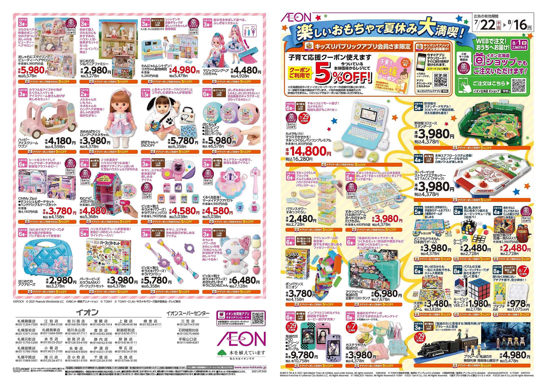 イオン北海道 おもちゃチラシ