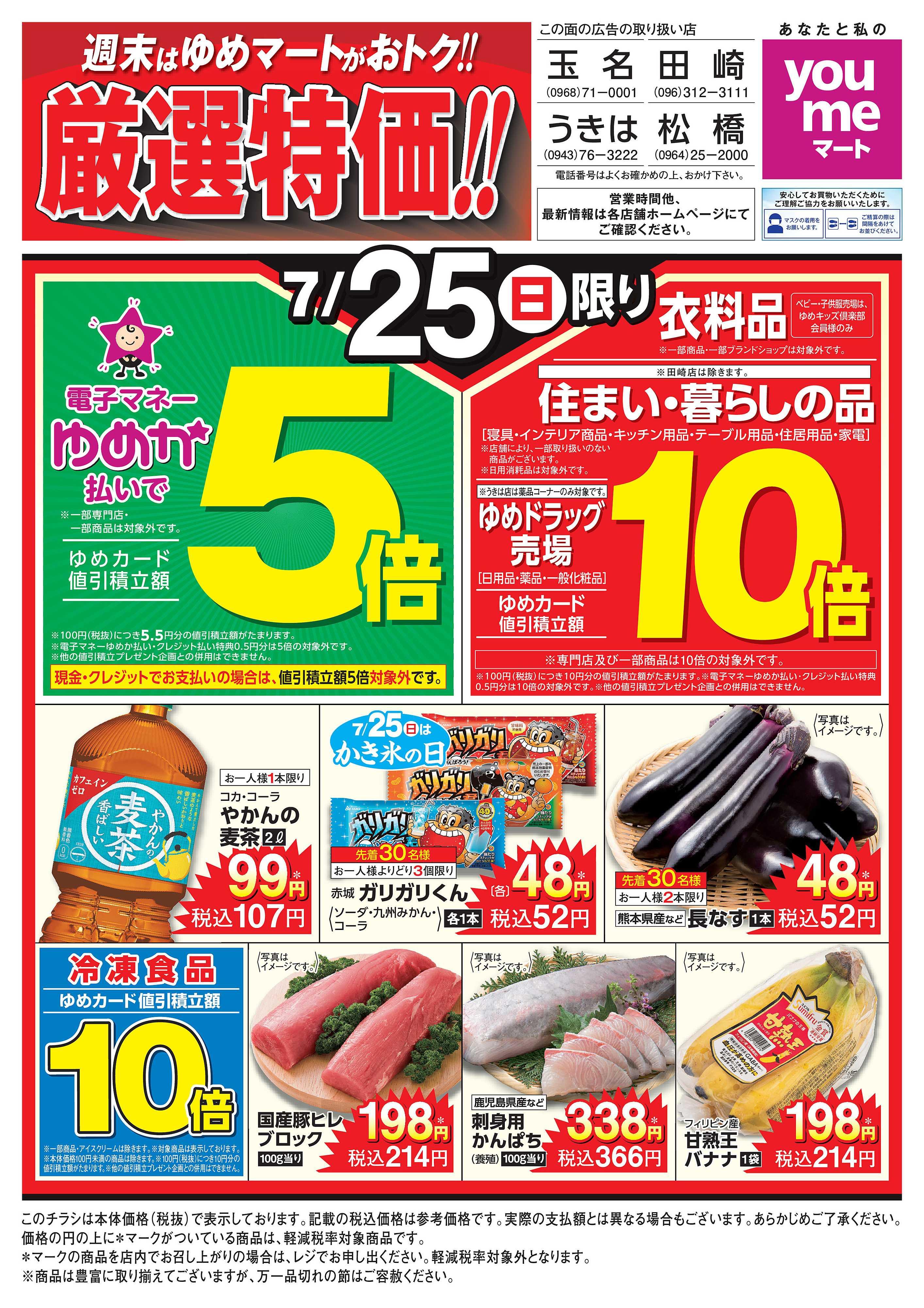 ゆめマート 7/25厳選特価