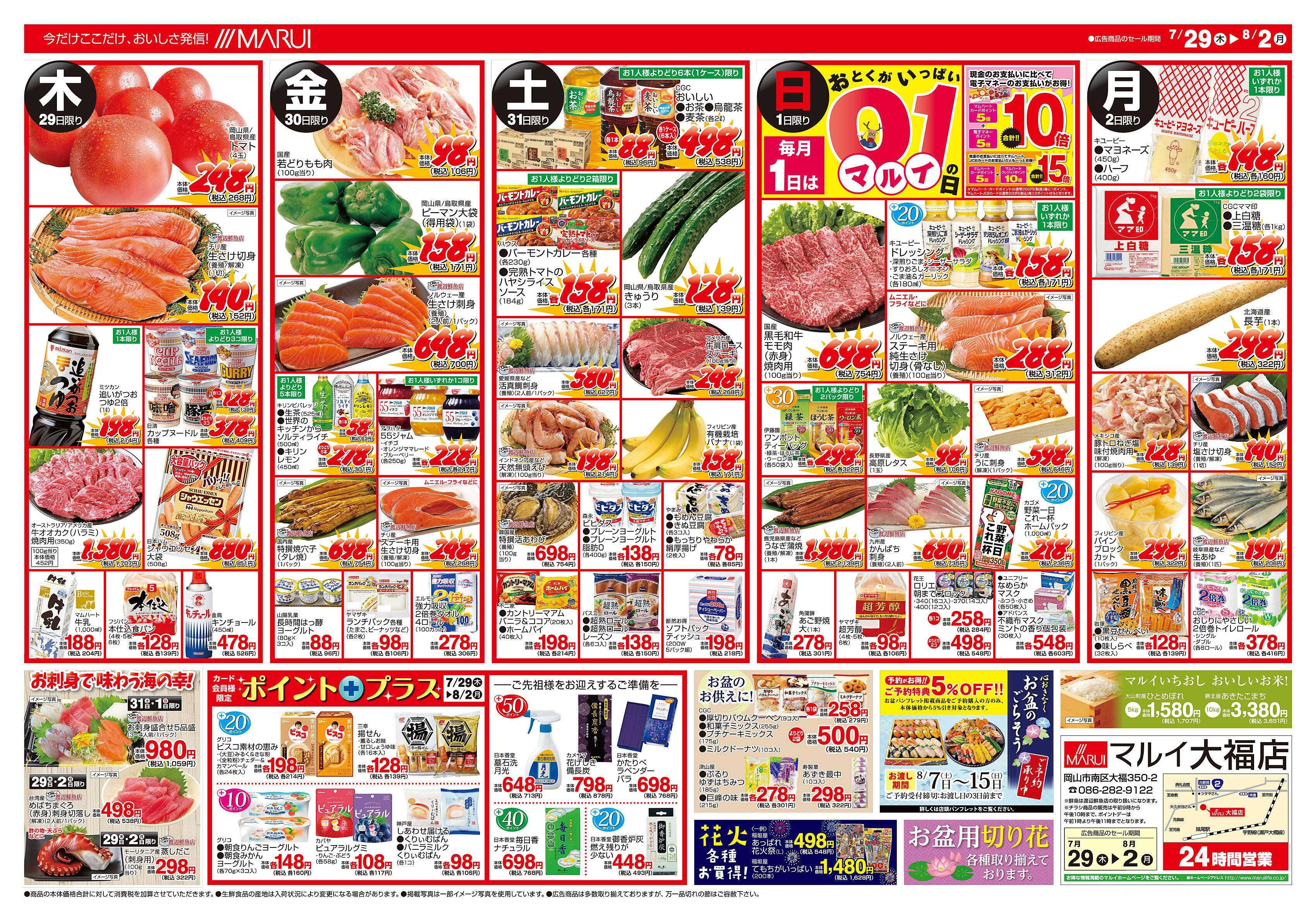 マルイ 【チラシ期間7/29~8/2】真夏の肉まつり!!