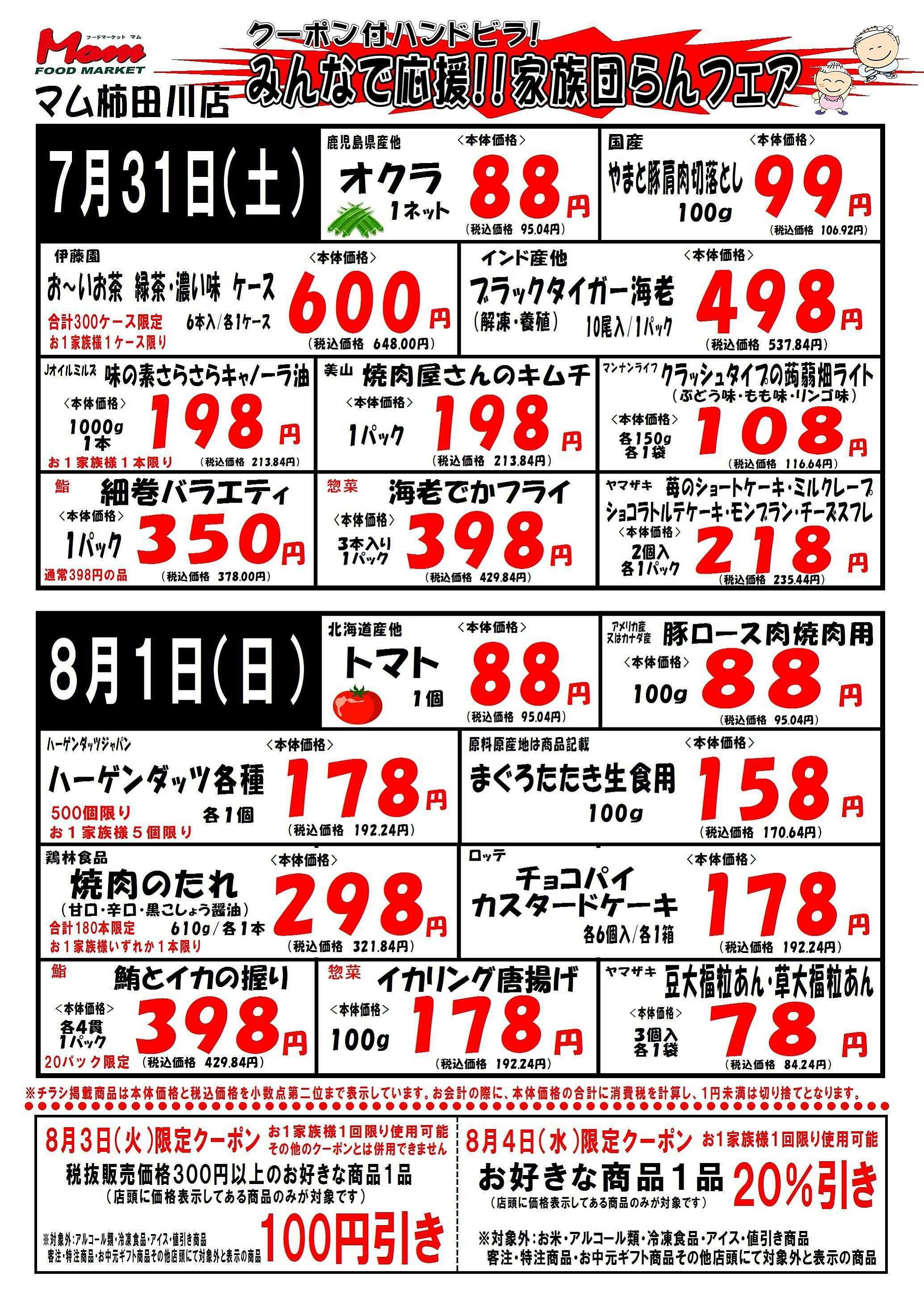 フードマーケット マム 柿田川みんなで応援!家族団らんフェアおもて