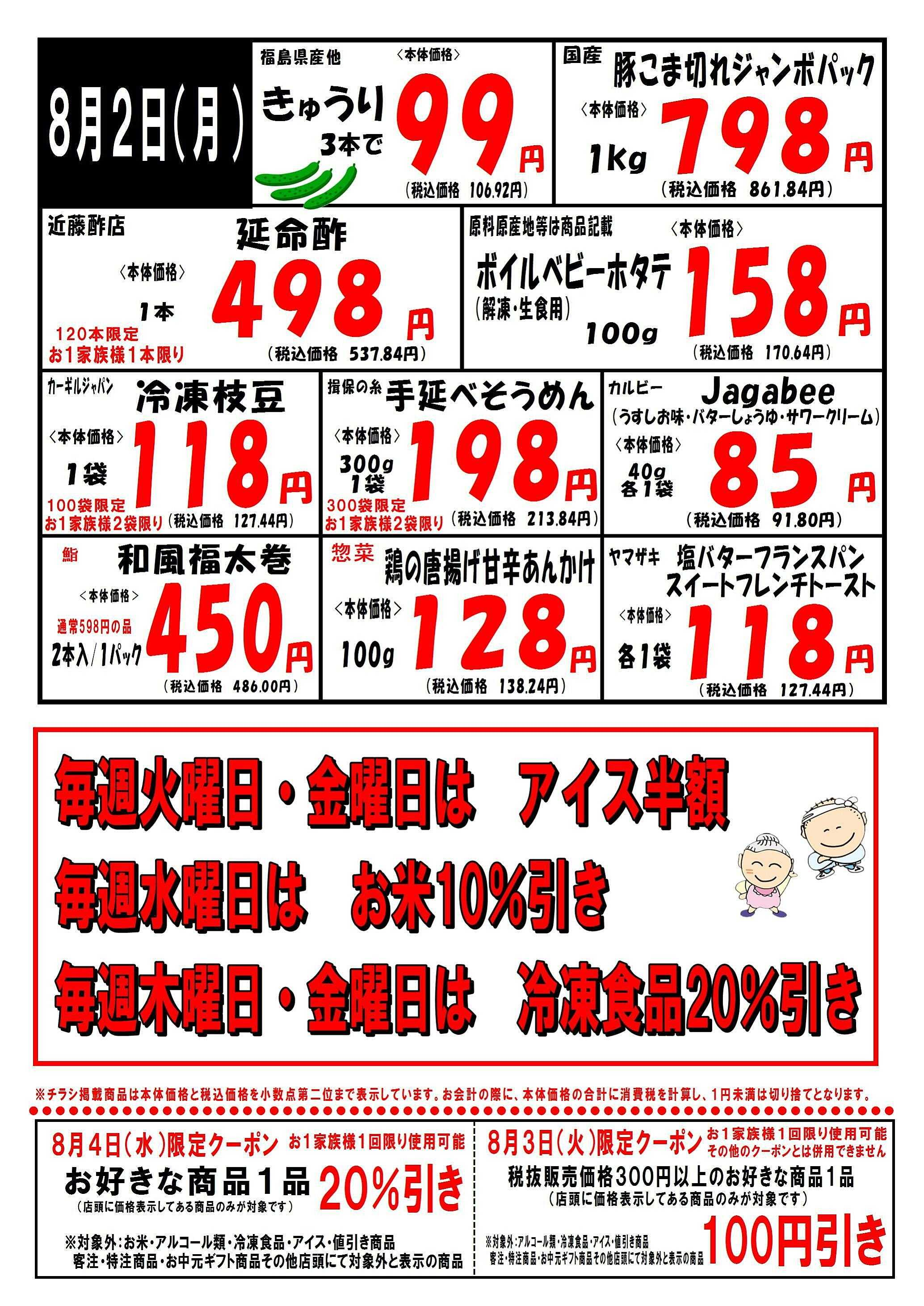 フードマーケット マム 柿田川みんなで応援!家族団らんフェアうら