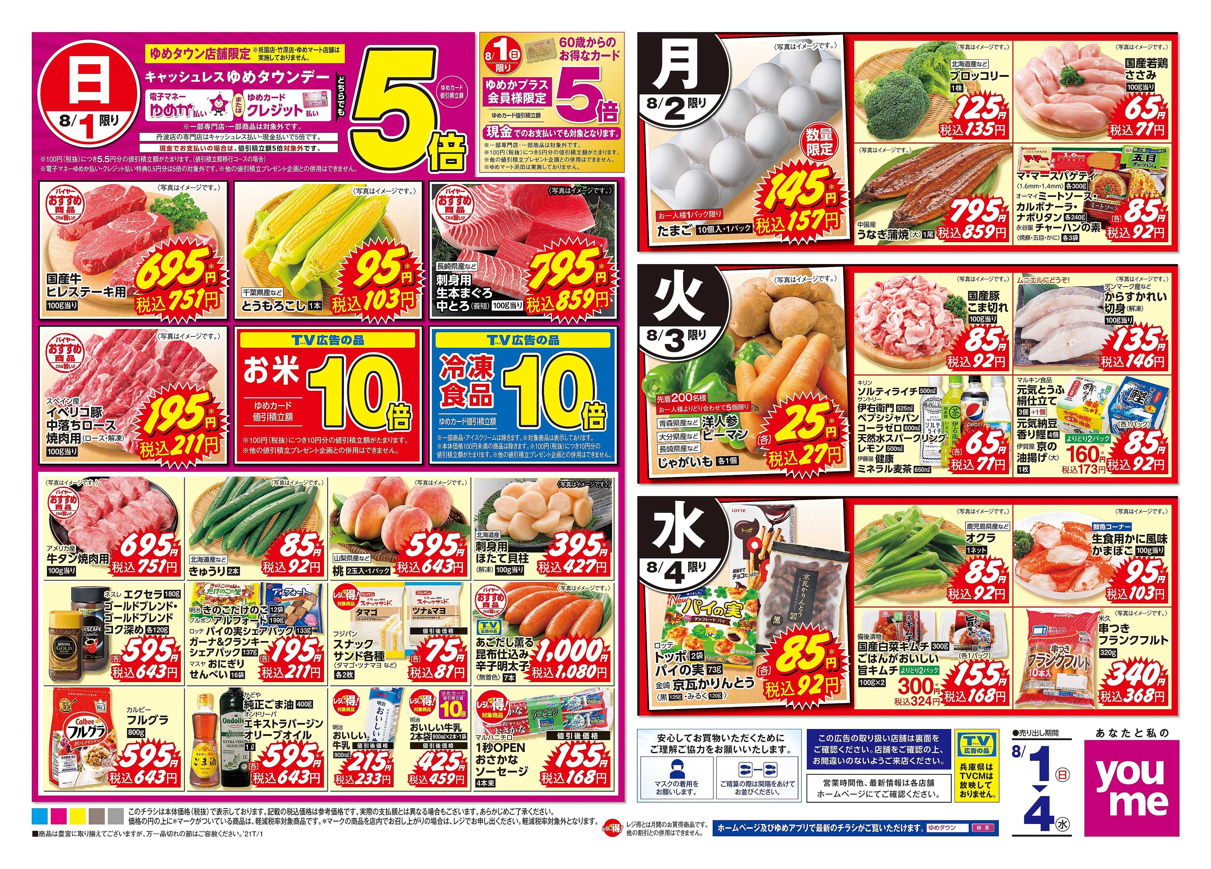 ゆめタウン 8/1(日)-8/4(水)